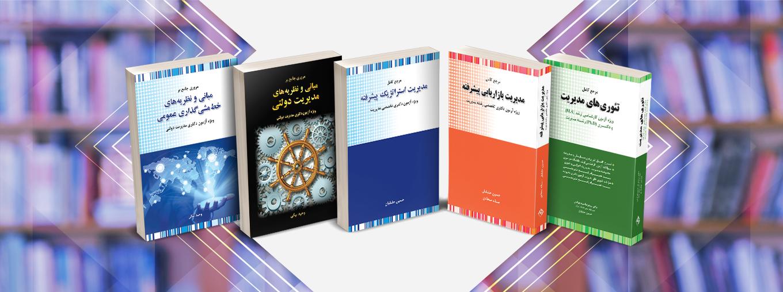 مجموعه کتابهای «مرجع کامل»