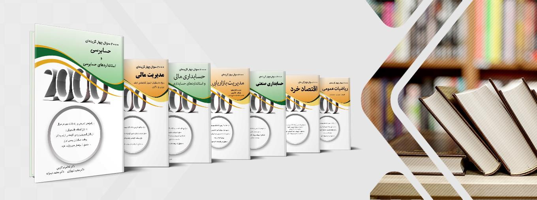 مجموعه کتابهای «2000 سوال چهارگزینه ای»