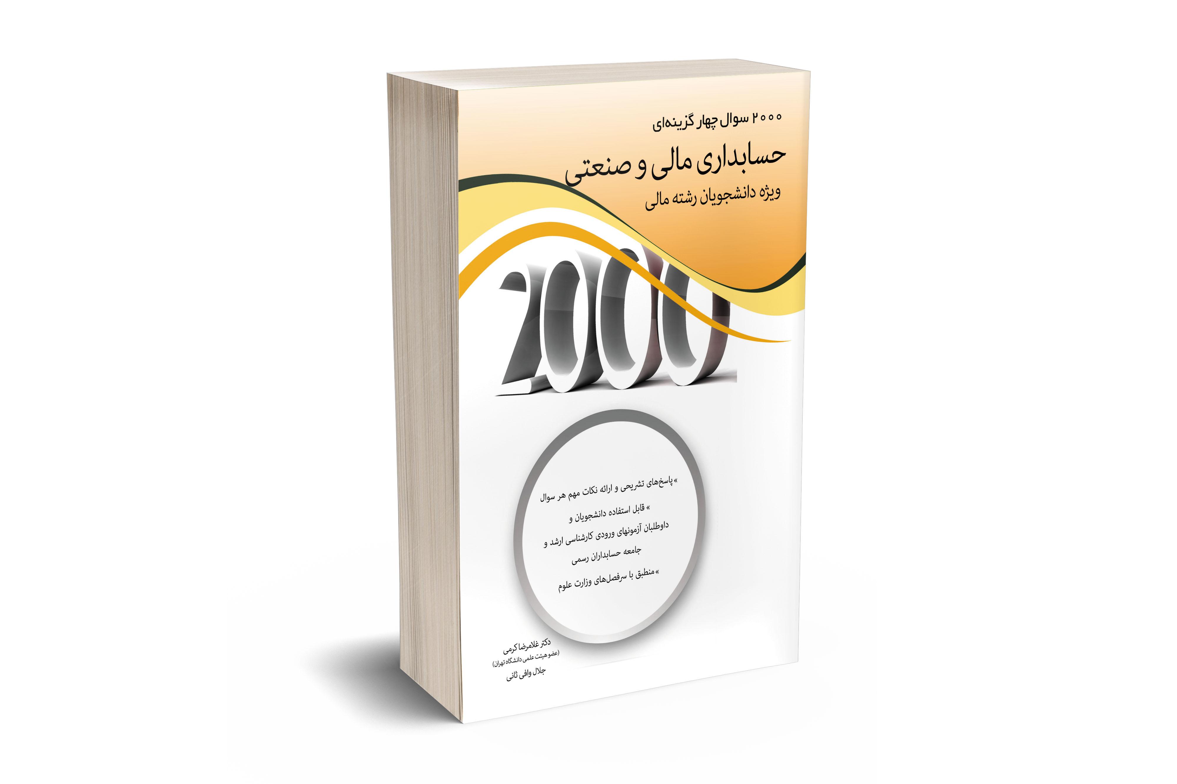 2000 سوال چهارگزینه ای حسابداری مالی و صنعتی
