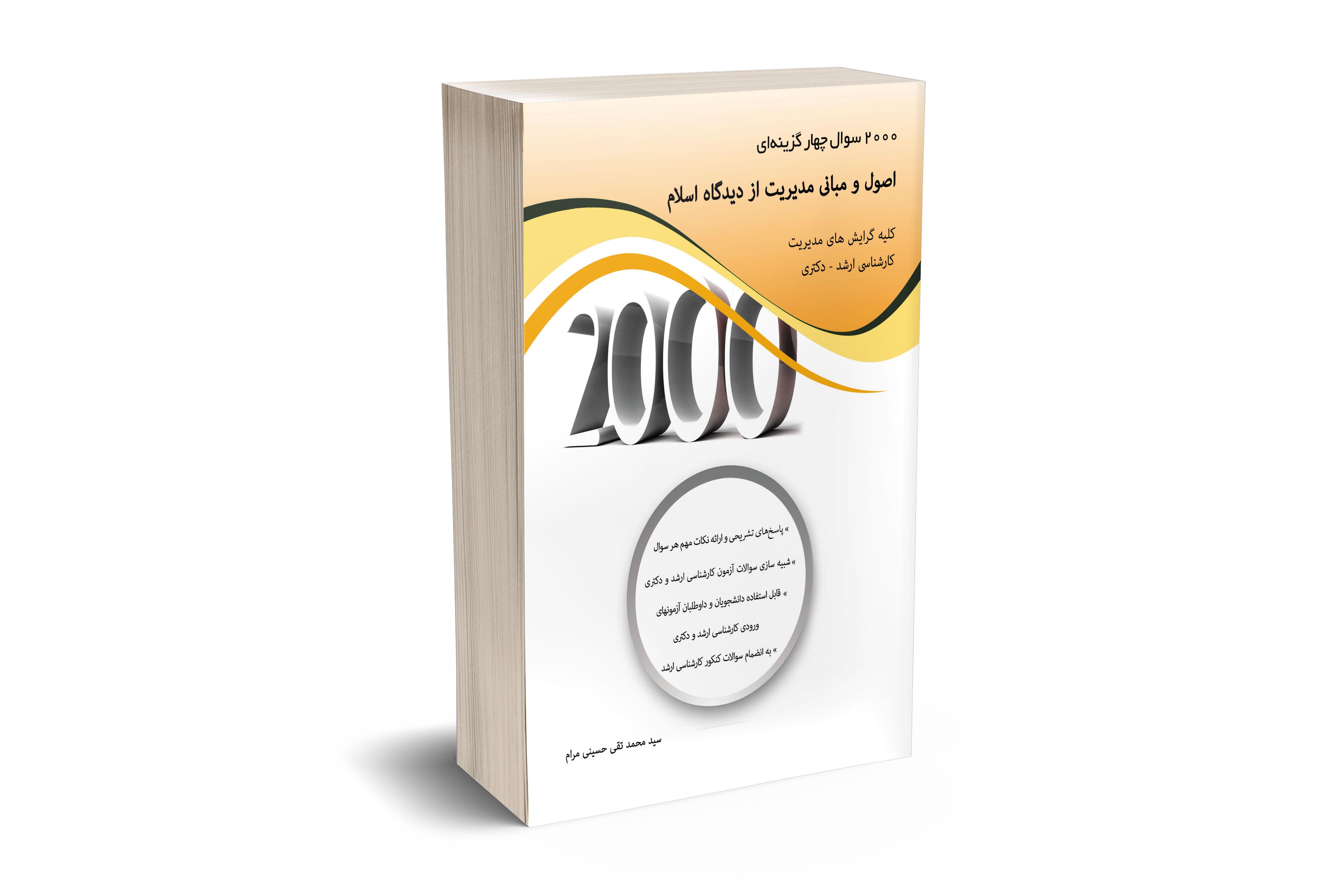 2000 سوال چهارگزینه ای اصول و مبانی مدیریت از دیدگاه اسلام