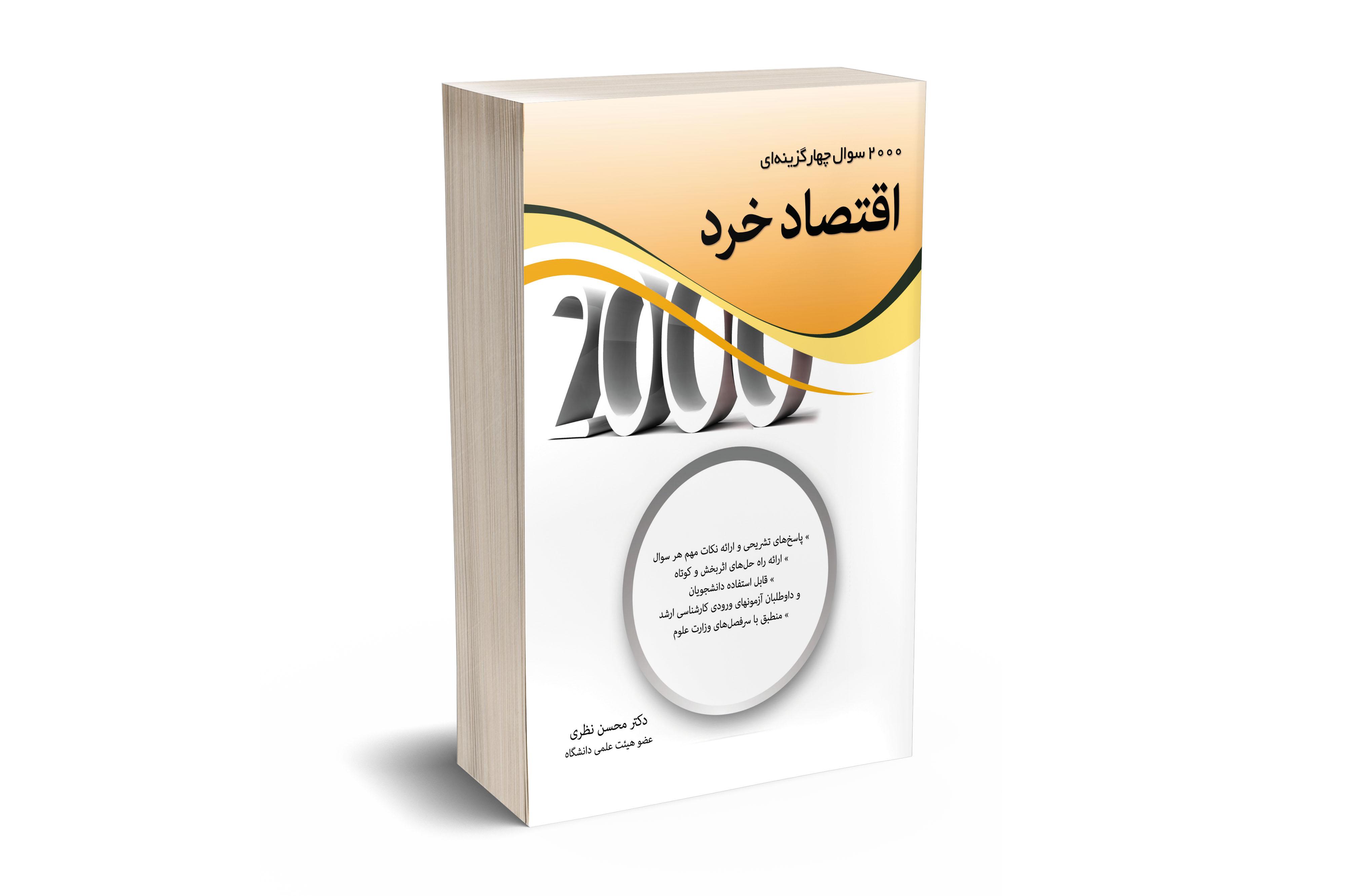 2000 سوال چهارگزینه ای اقتصاد خرد