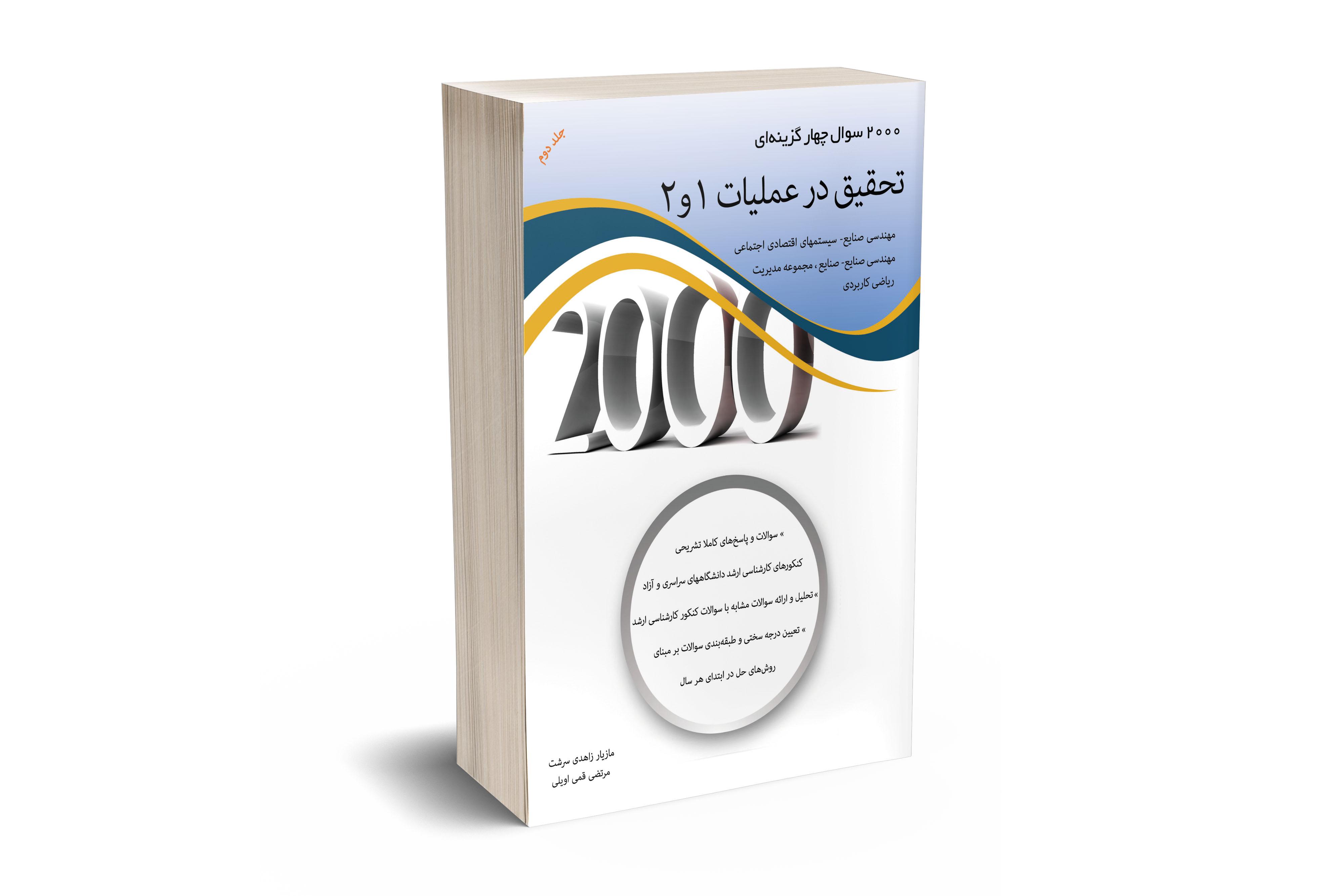 2000 سوال چهار گزینه ای تحقیق در عملیات 1 و 2 جلد دوم