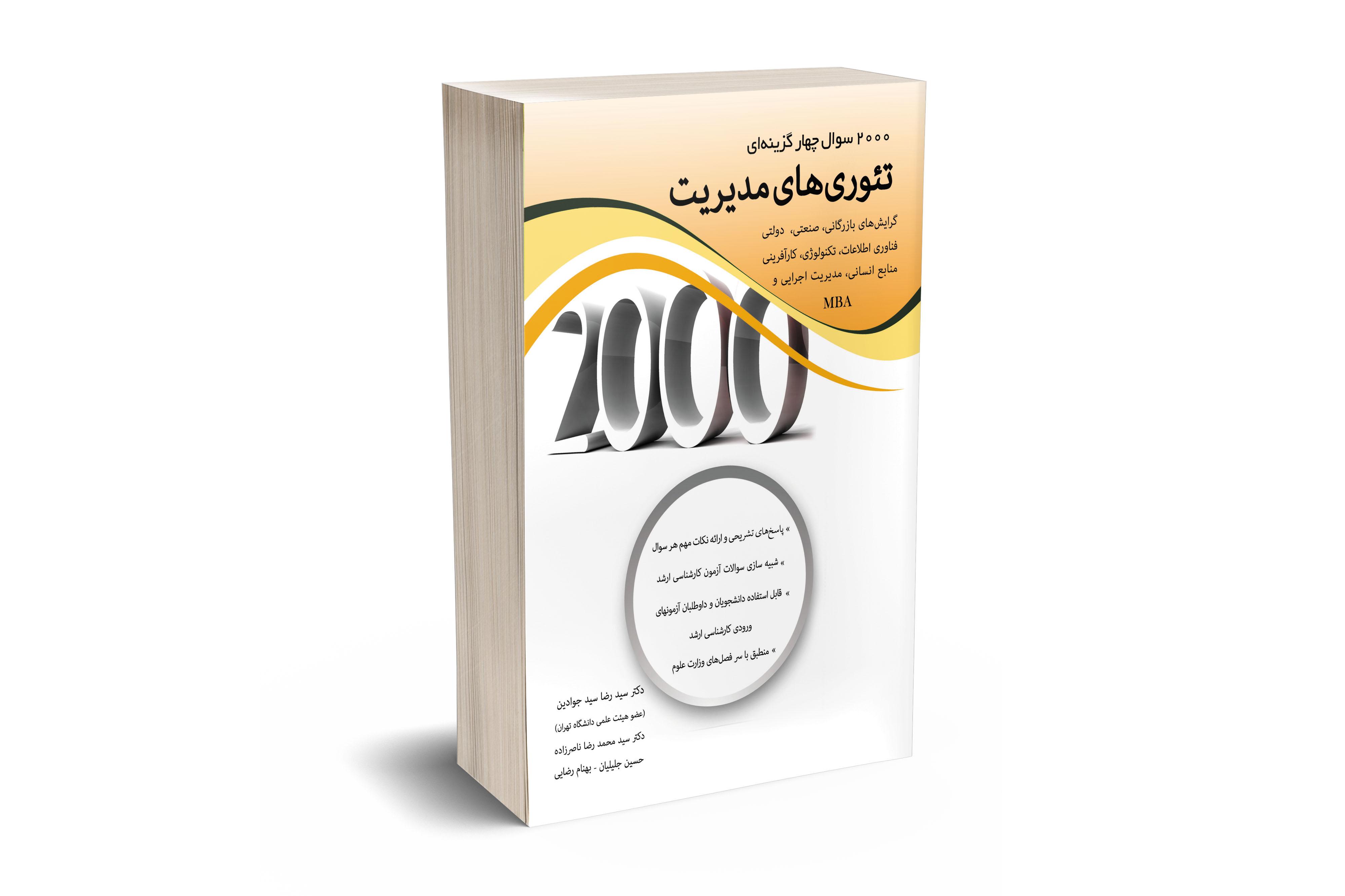 2000 سوال چهار گزینه ای تئوری های مدیریت