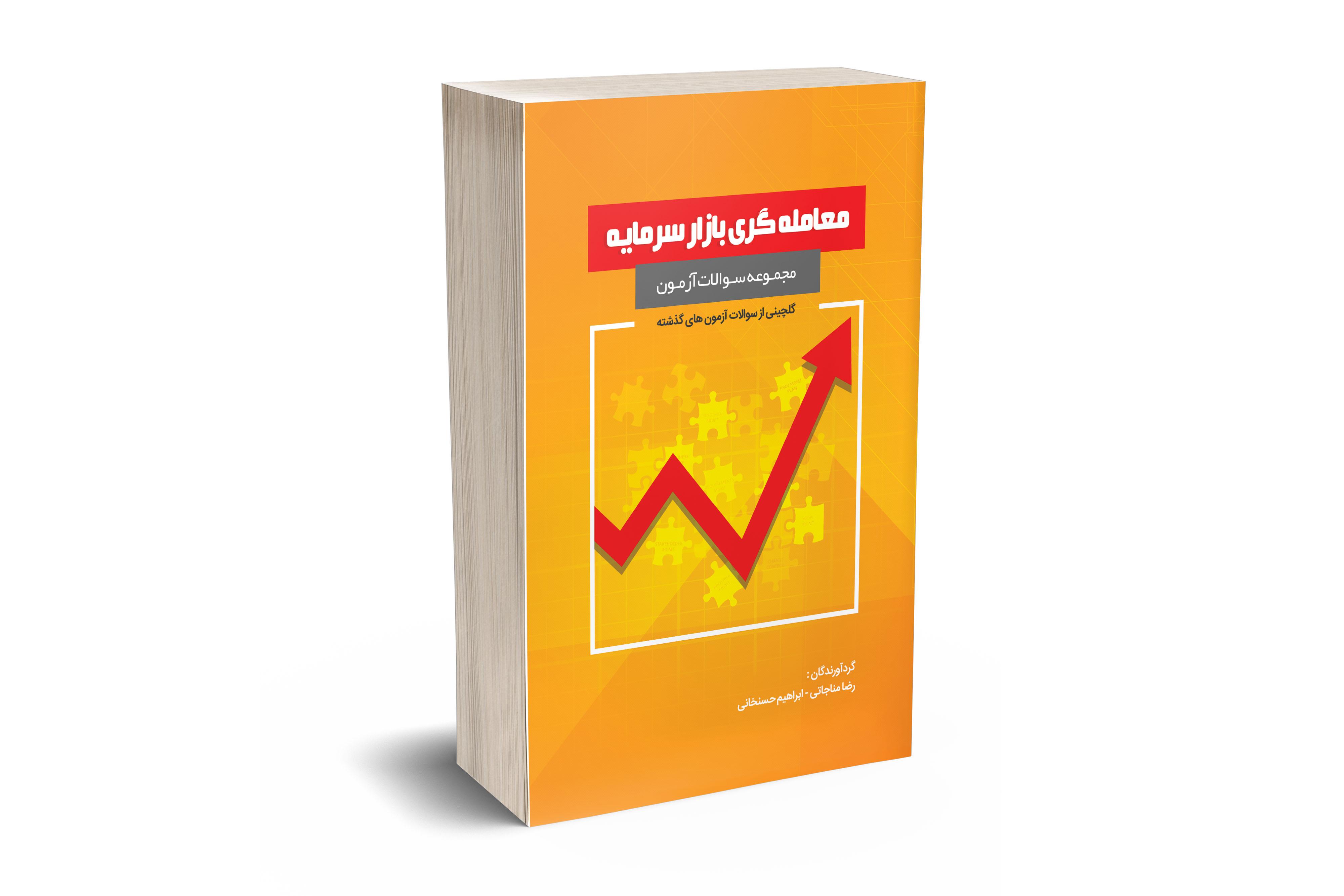 مجموعه سوالات آزمون معامله گری بازار سرمایه