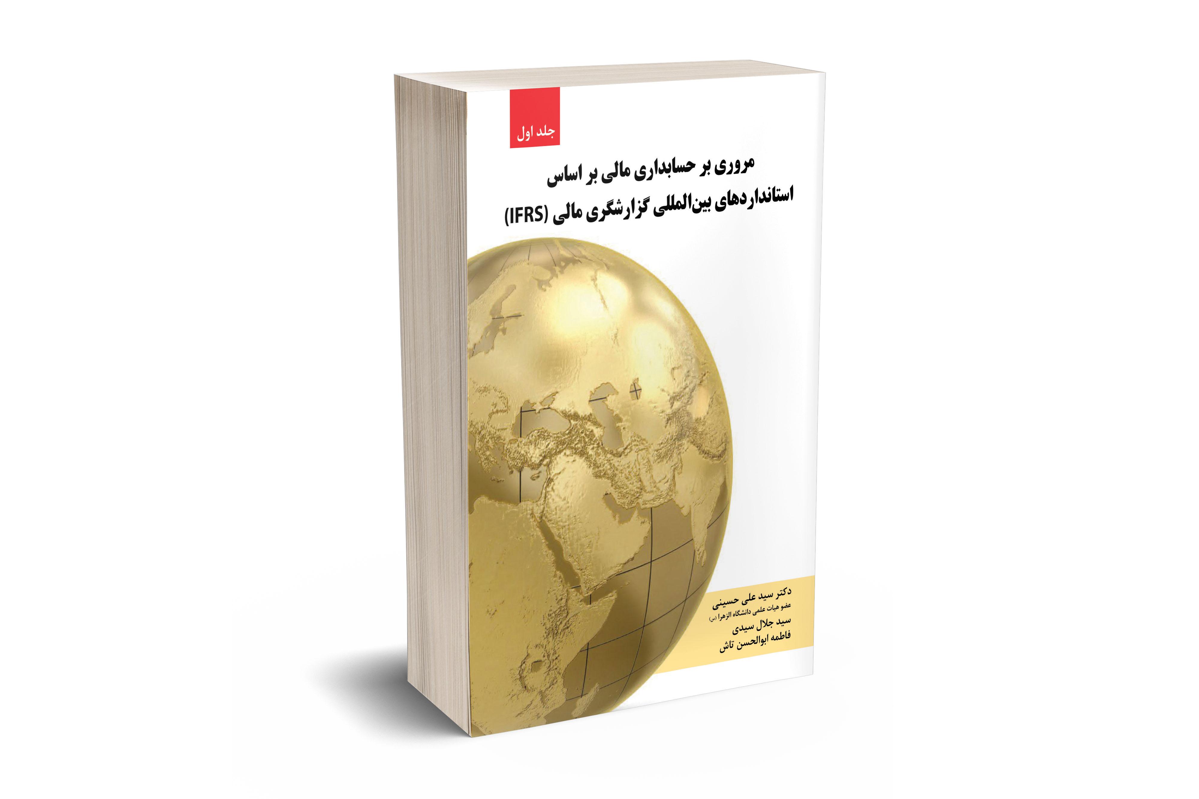 مروری بر حسابداری مالی براساس استانداردهای بین المللی