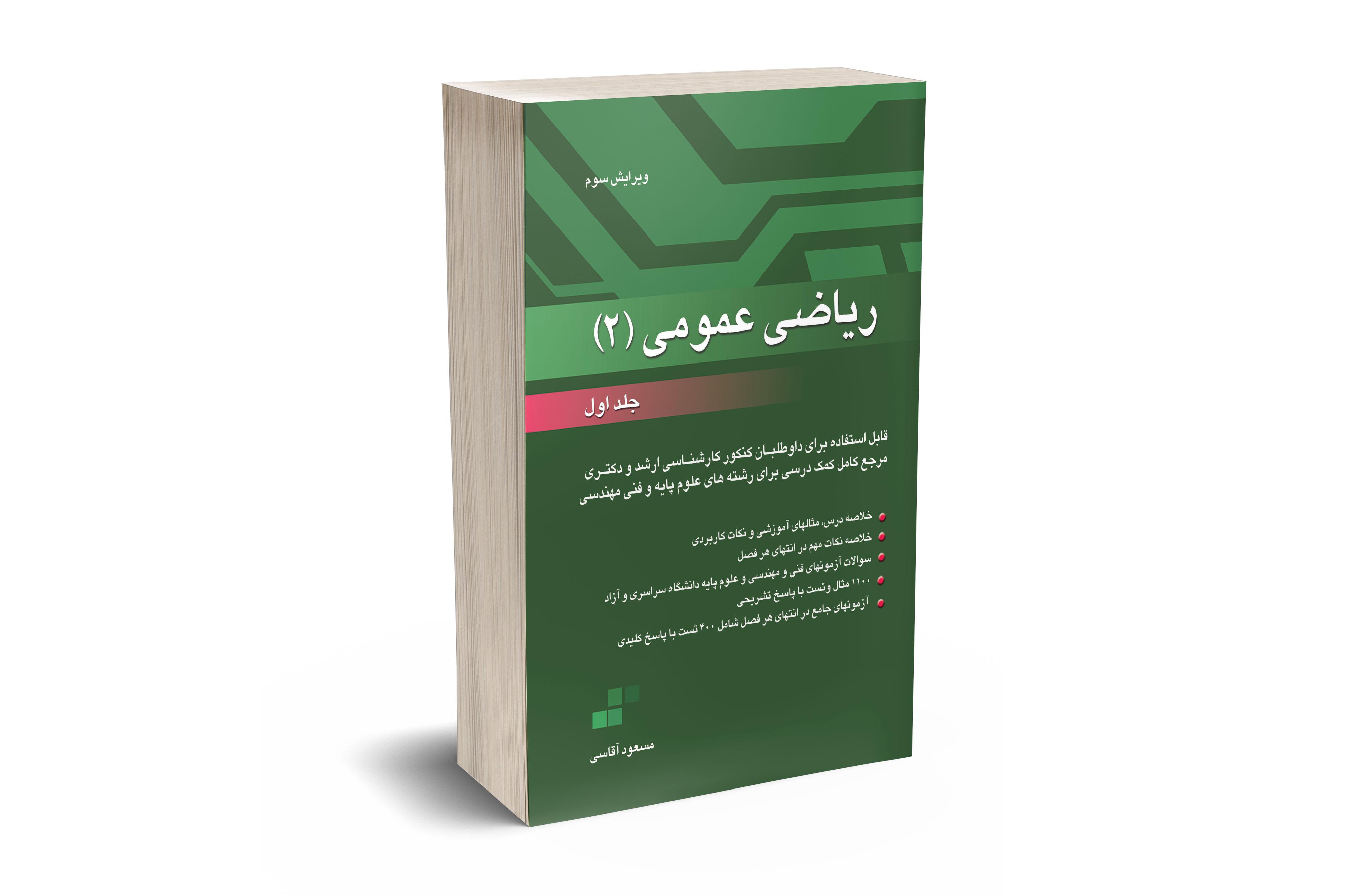 ریاضی عمومی 2 جلد اول