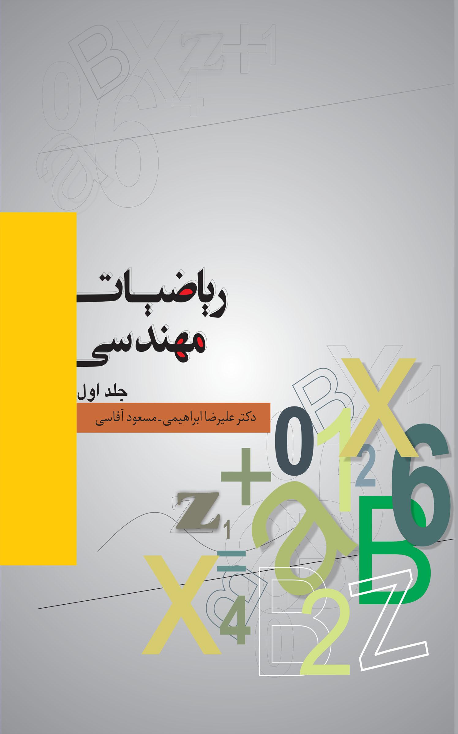 ریاضیات مهندسی جلد اول