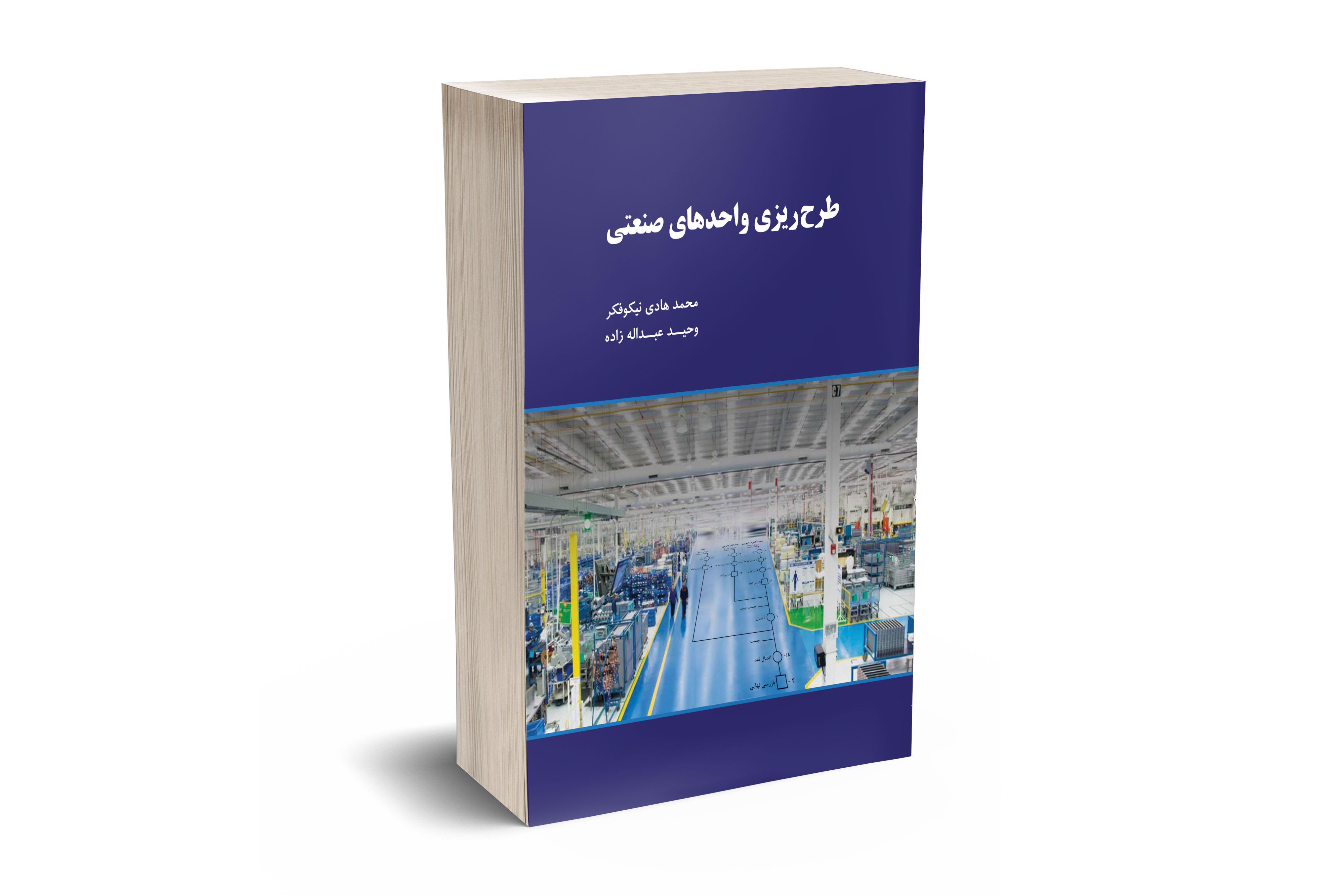 طرح ریزی واحدهای صنعتی