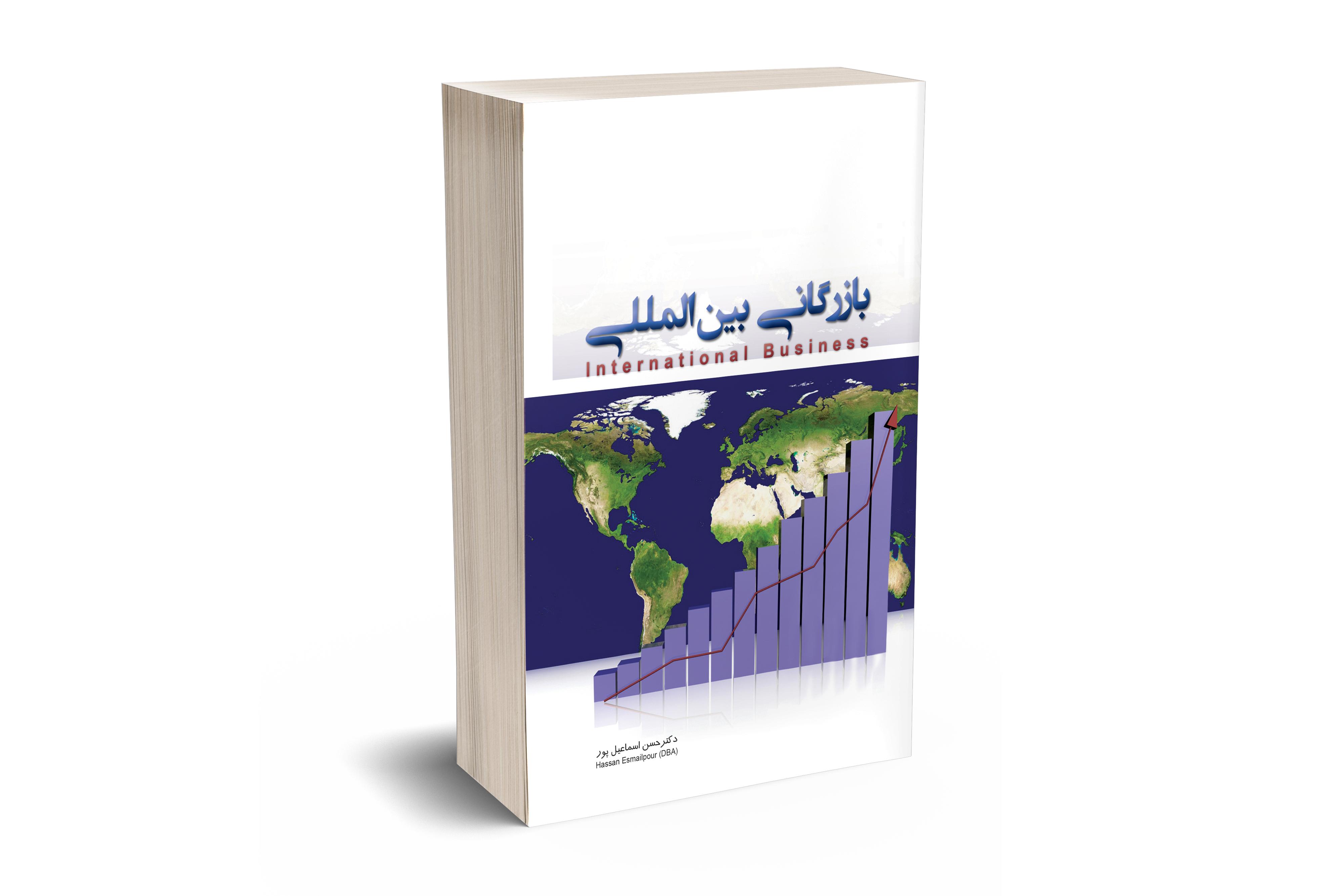 بازرگانی بین الملل
