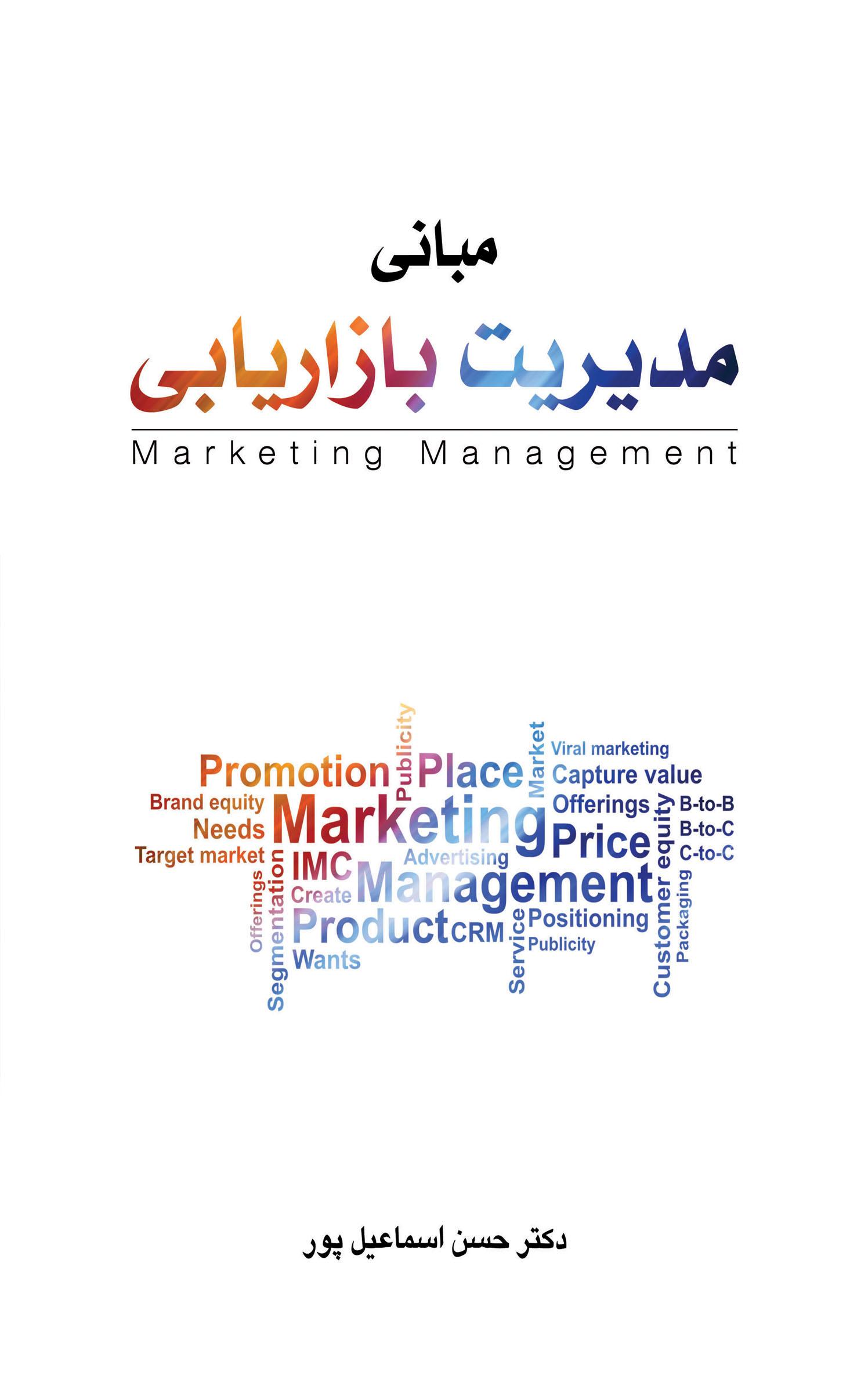 مبانی مدیریت بازاریابی