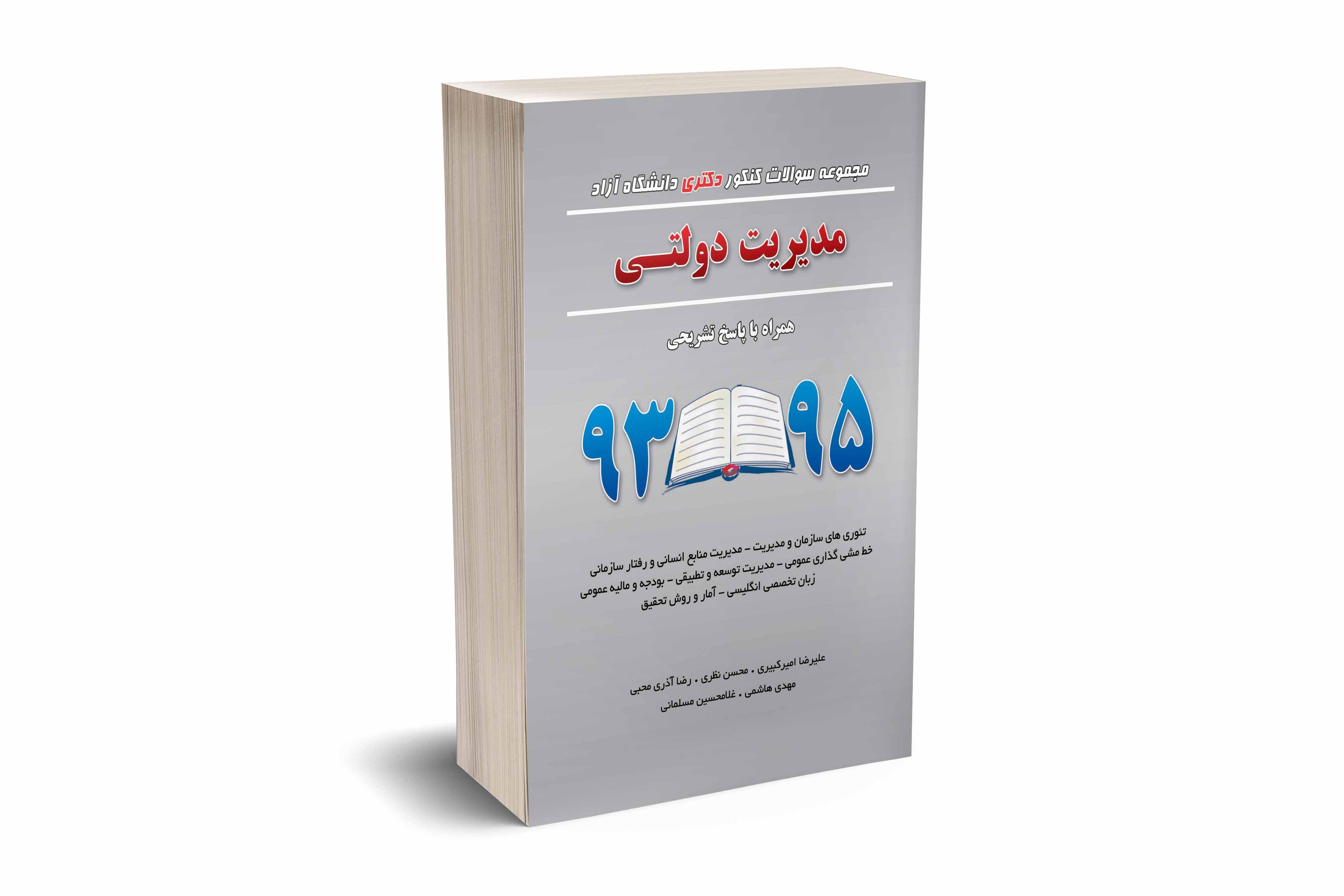 مجموعه سوالات کنکور دکتری دانشگاه آزاد مدیریت دولتی 93 تا 95