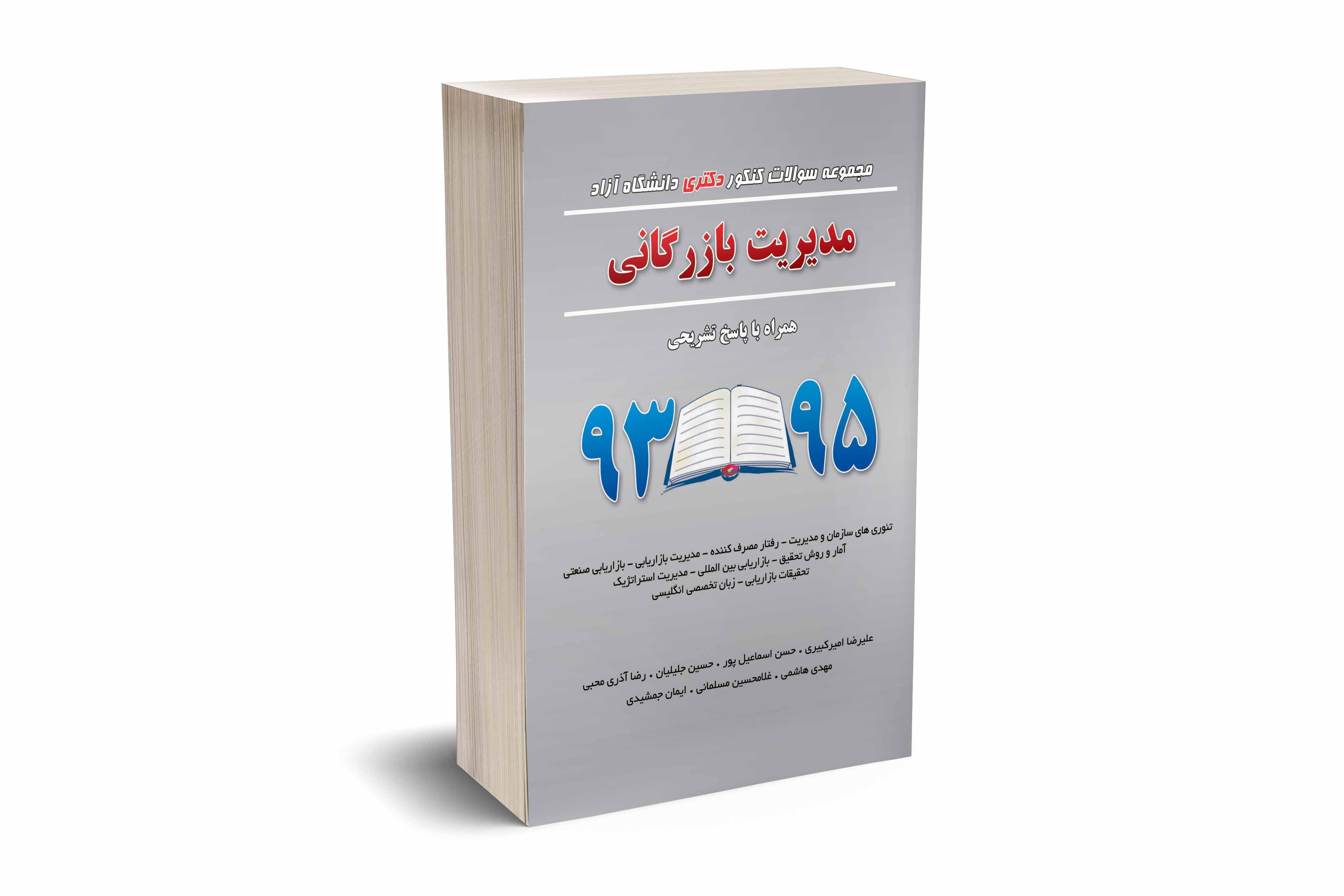 مجموعه سوالات کنکور دکتری دانشگاه آزاد مدیریت بازرگانی 93 تا 95