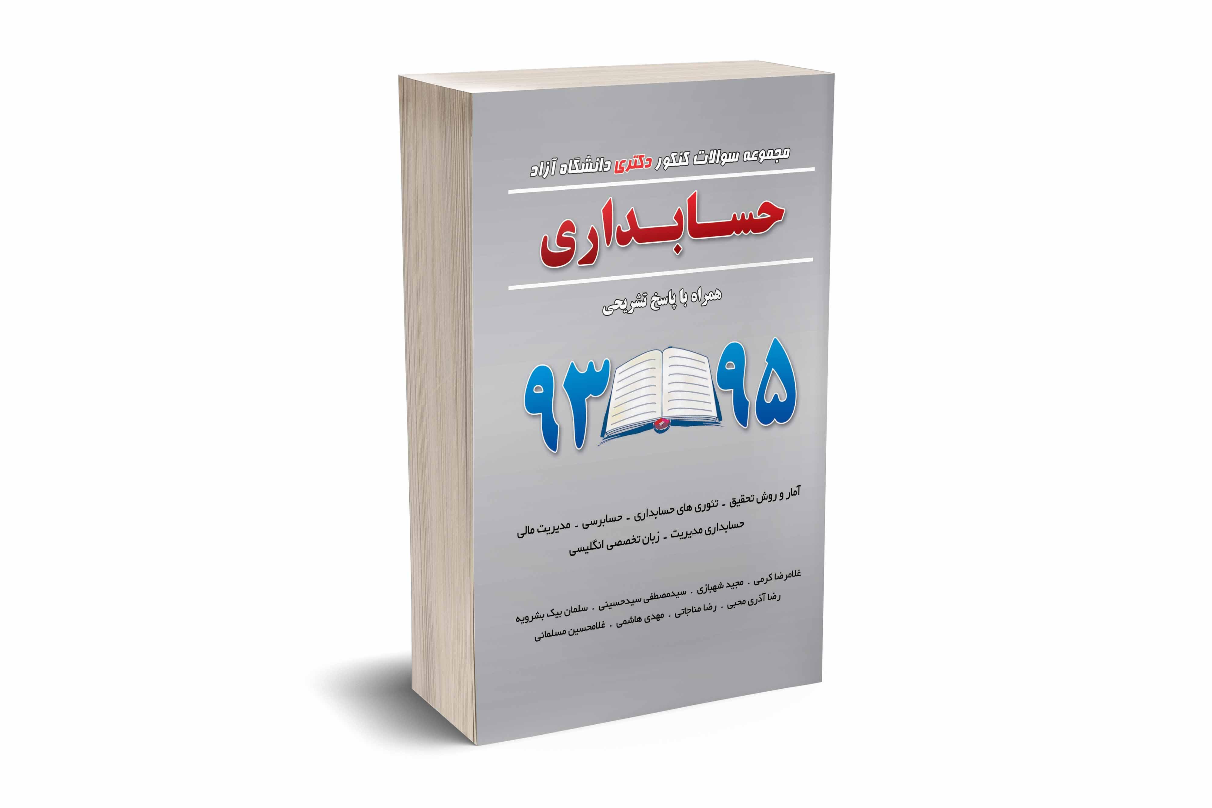 مجموعه سوالات کنکور دکتری دانشگاه آزاد حسابداری 93 تا 95