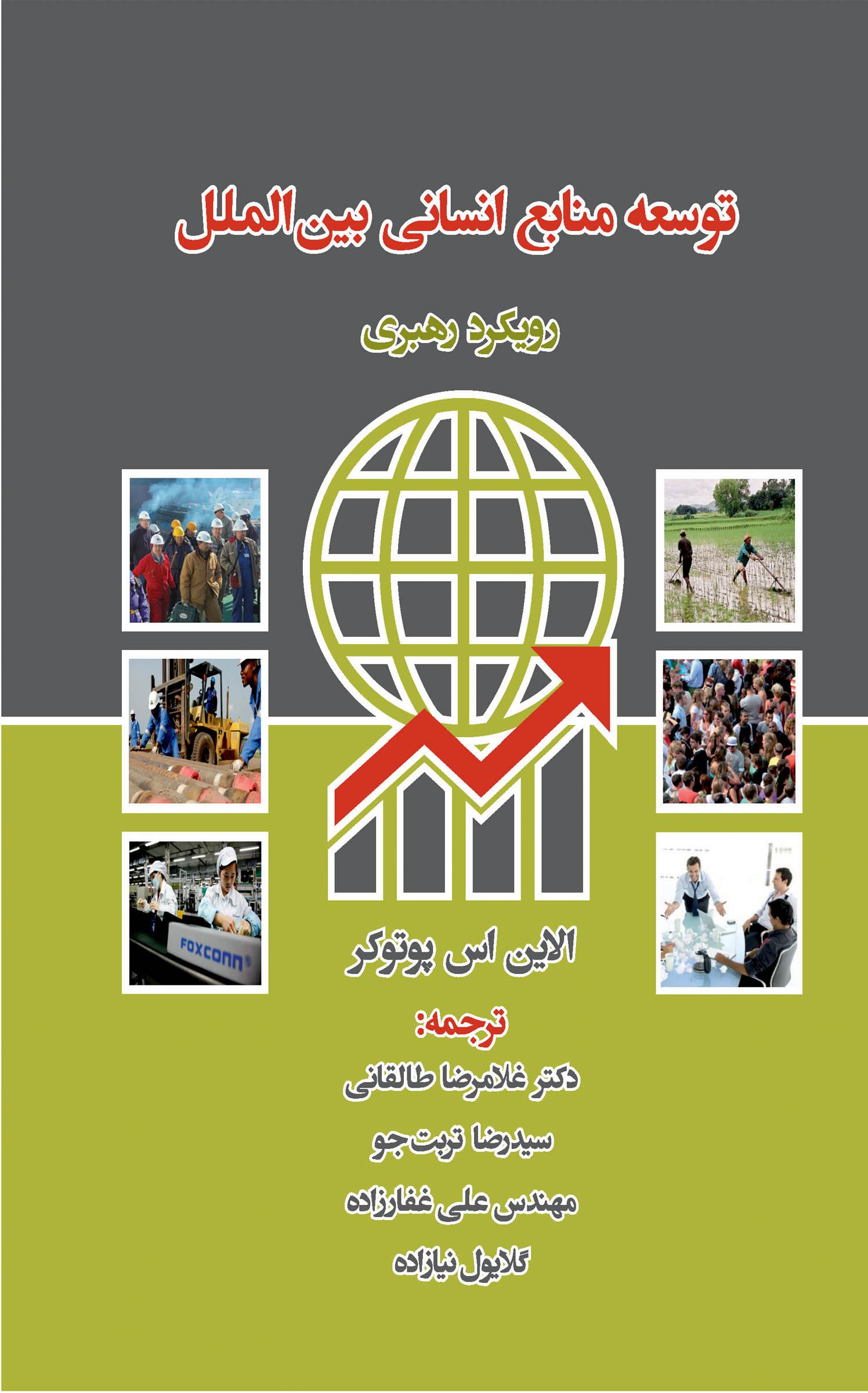 توسعه منابع انسانی بین الملل