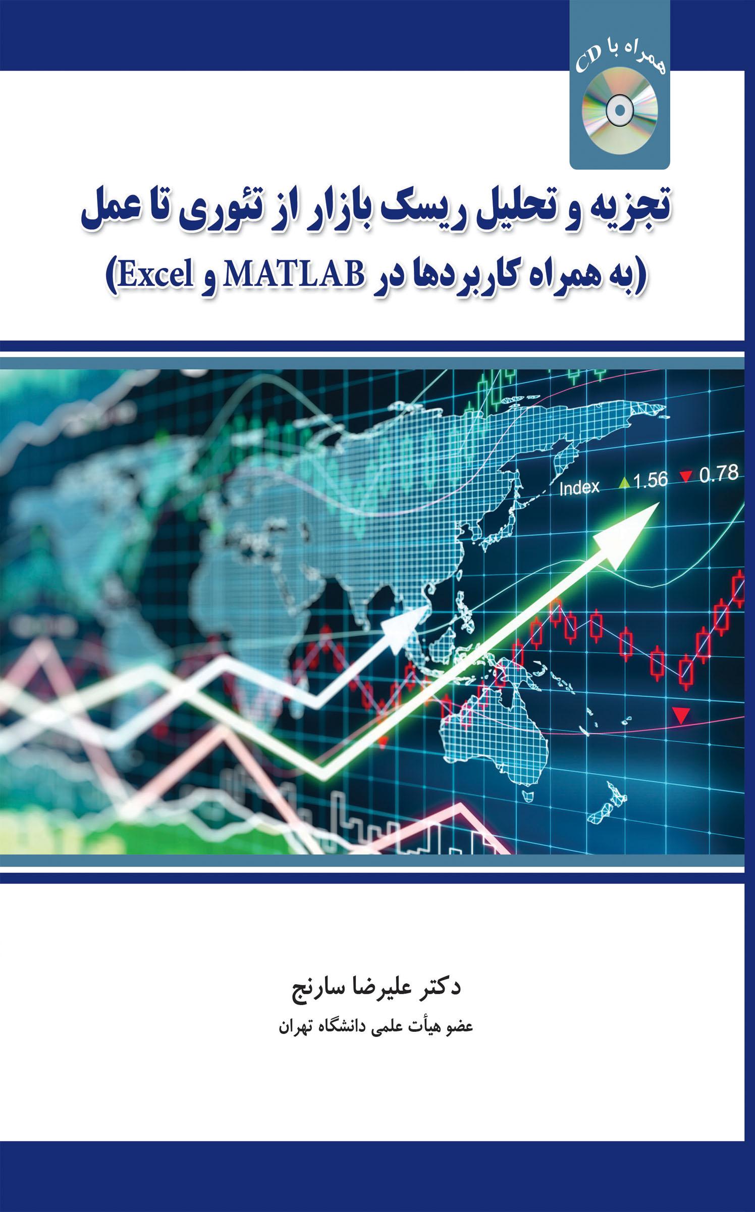 تجزیه و تحلیل ریسک بازار از تئوری تا عمل