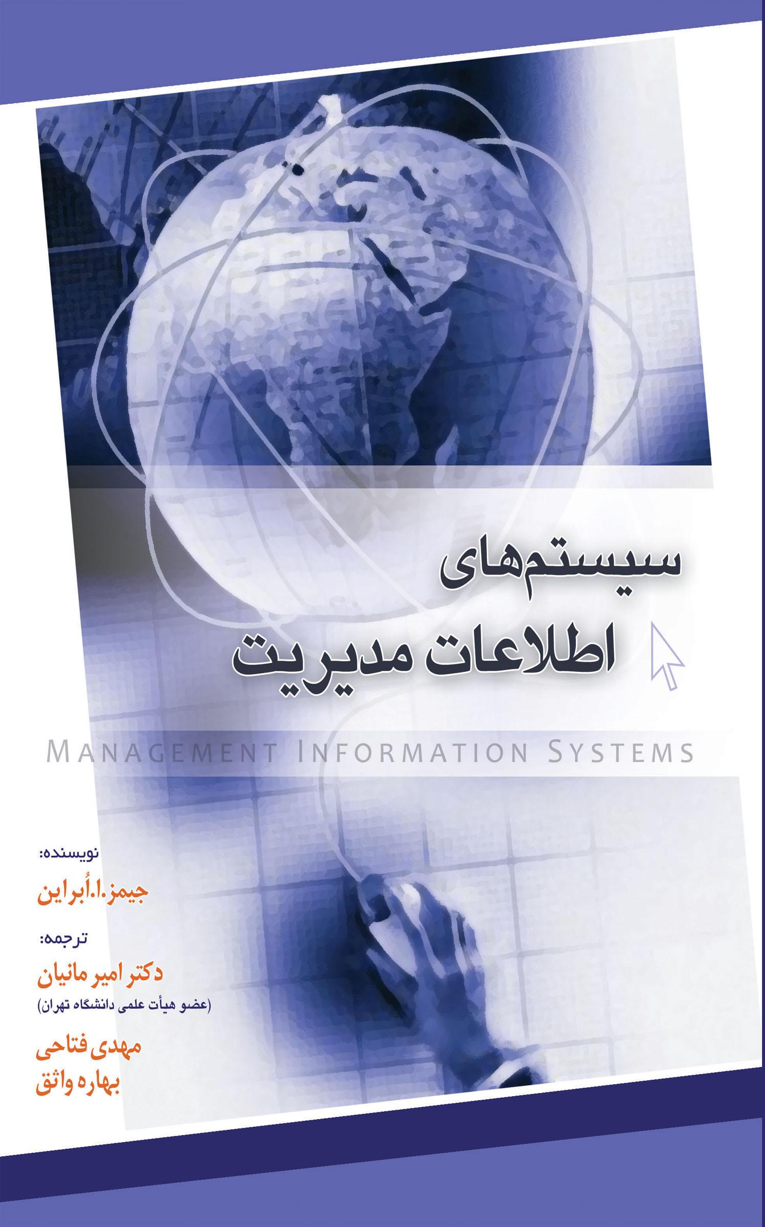 مبانی سیستم های اطلاعات مدیریت