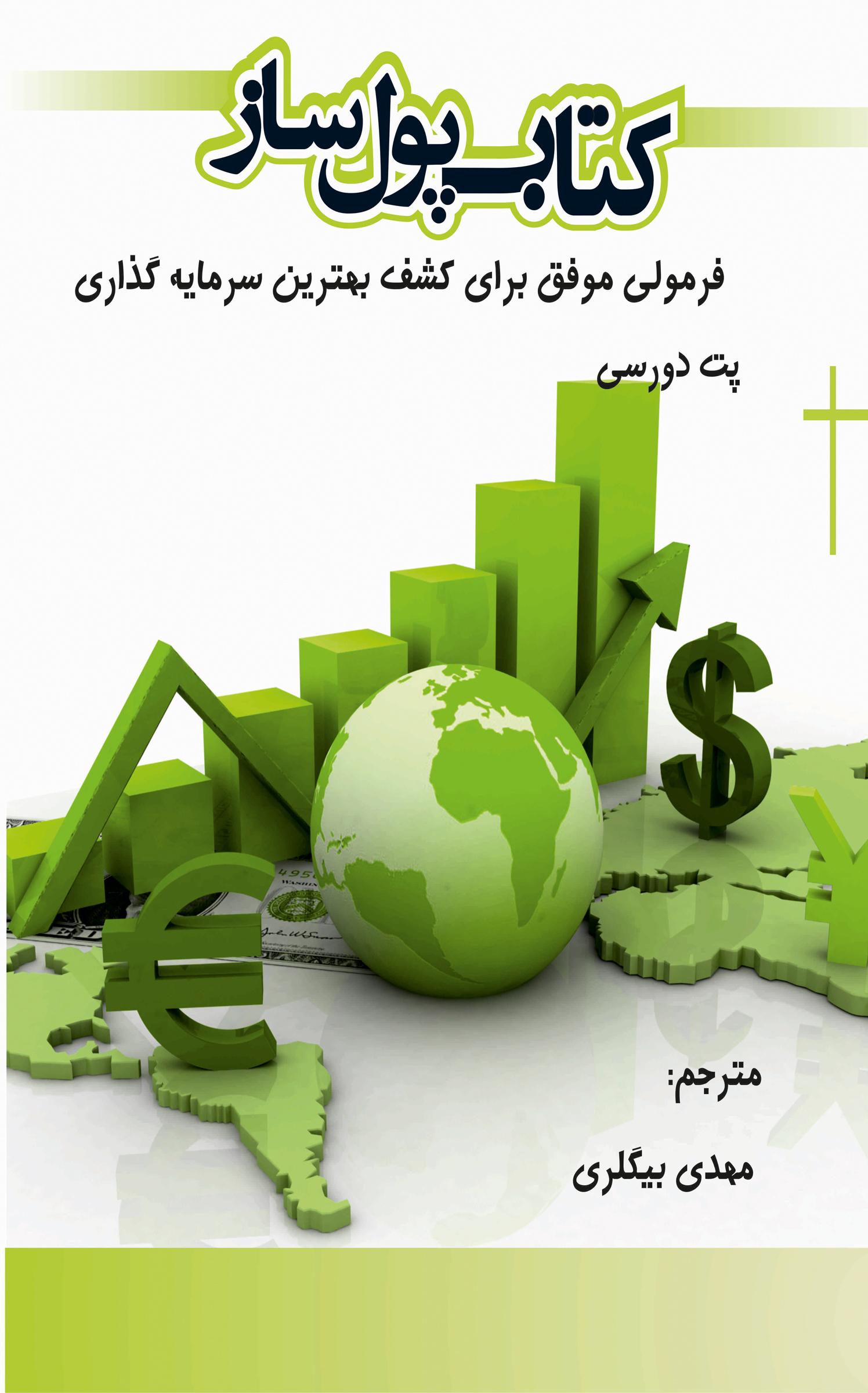 کتاب پول ساز