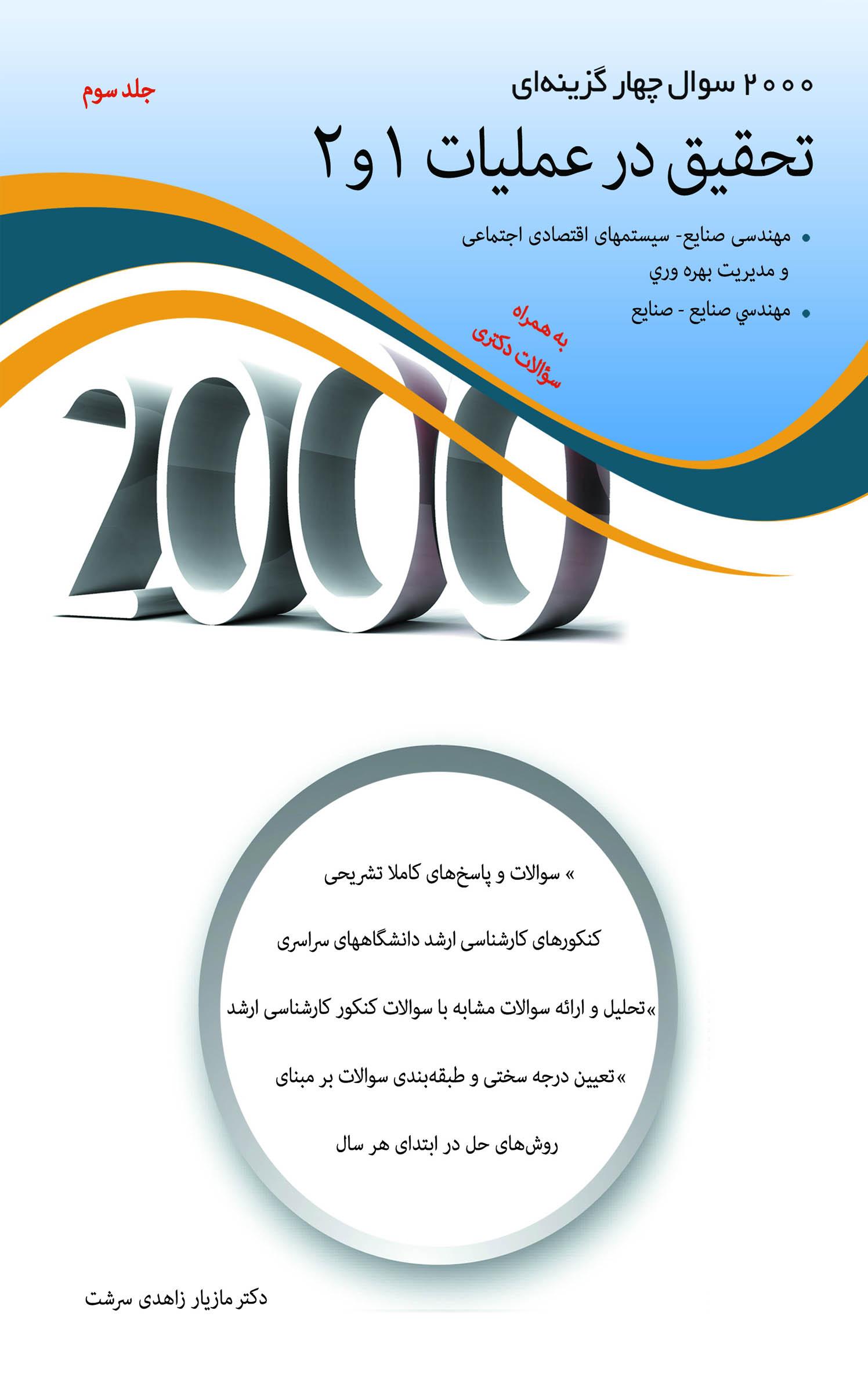 2000 سوال چهارگزینه ای تحقیق در عملیات 1و2 جلد سوم