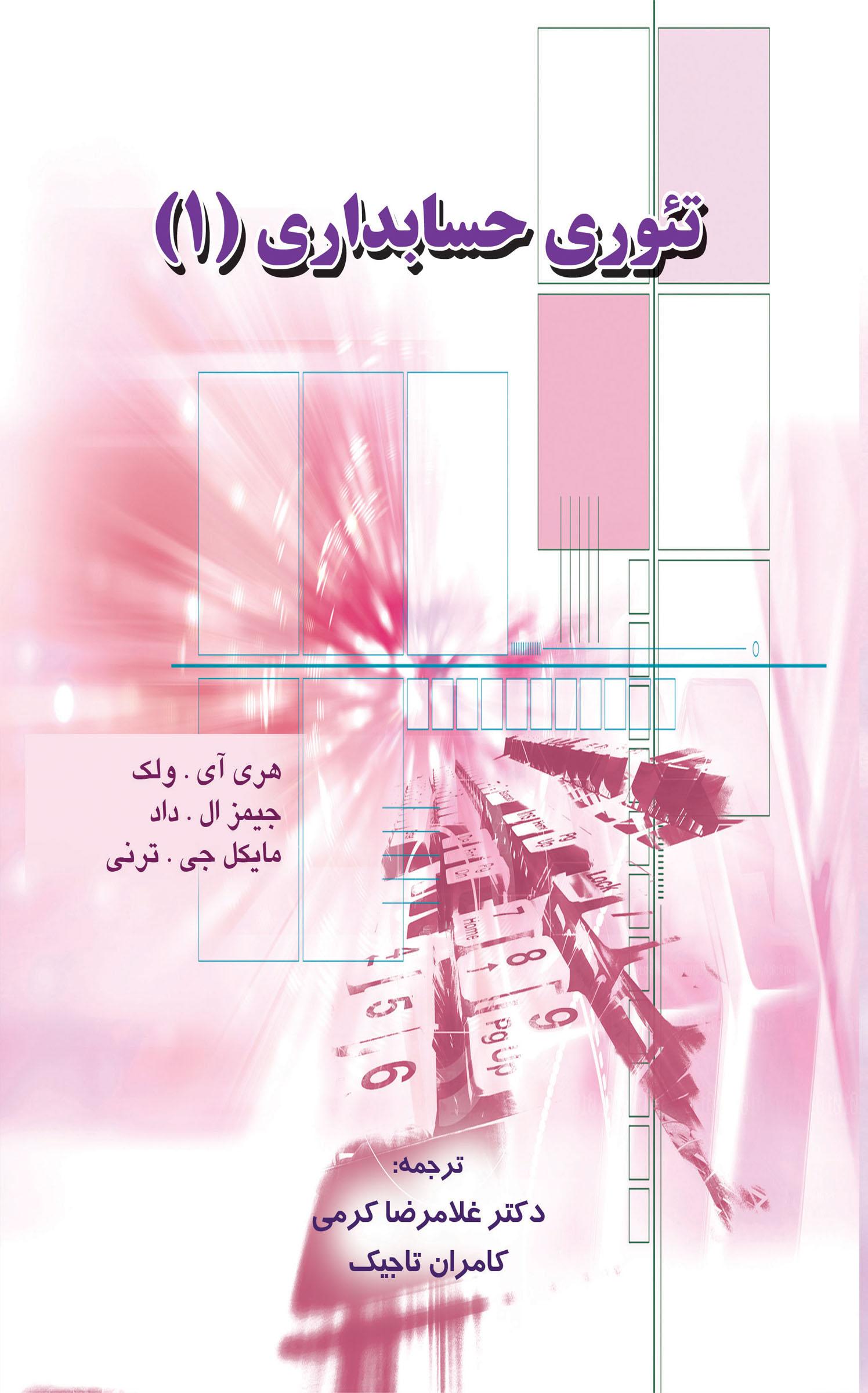 تئوری حسابداری (1) - ولک