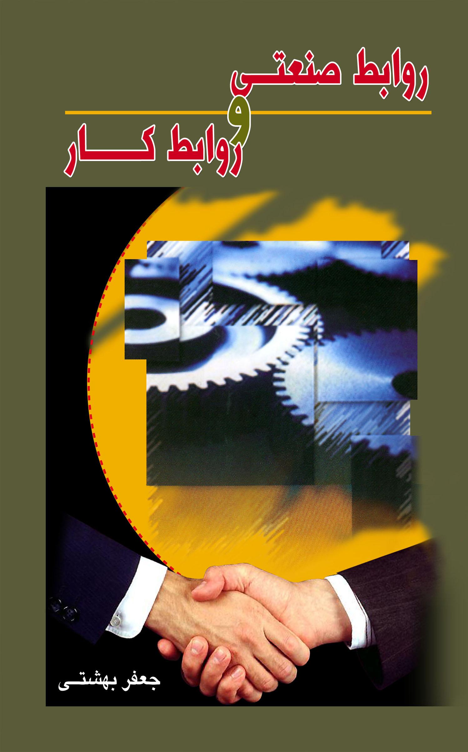 روابط صنعتی و روابط کار