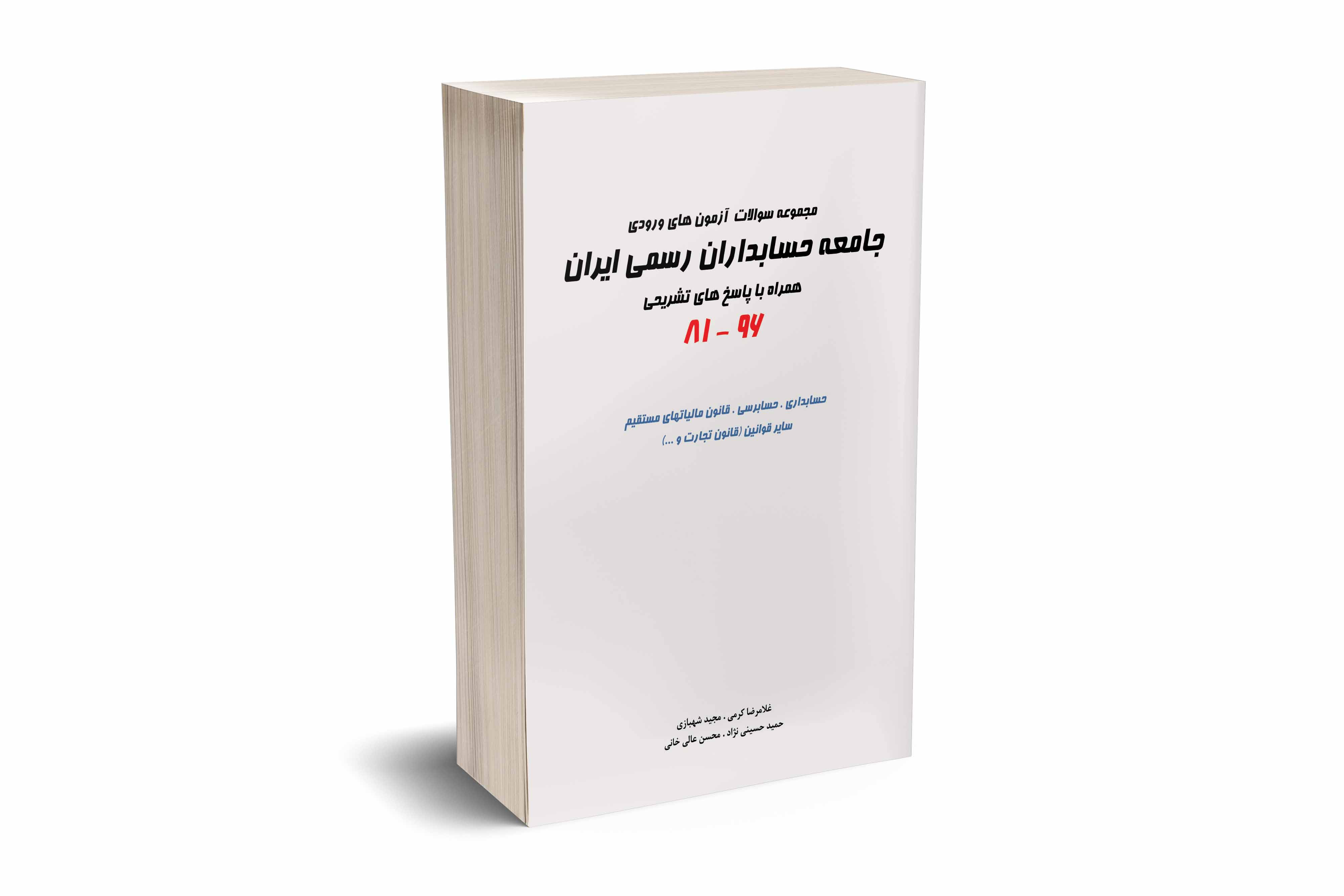 مجموعه سوالات آزمون های ورودی جامعه حسابداران رسمی ایران 81-96