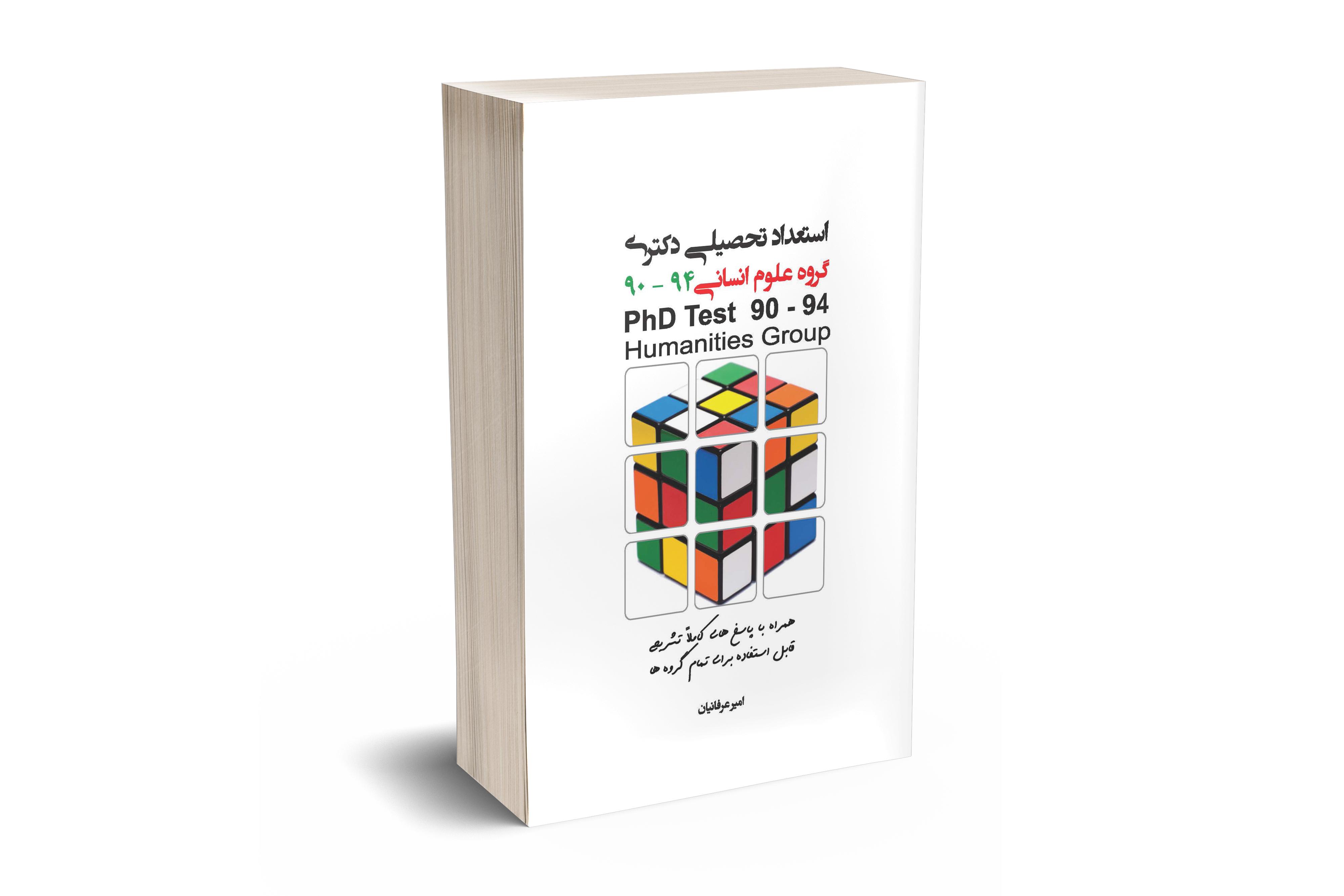 استعداد تحصیلی دکتری گروه علوم انسانی 90-94