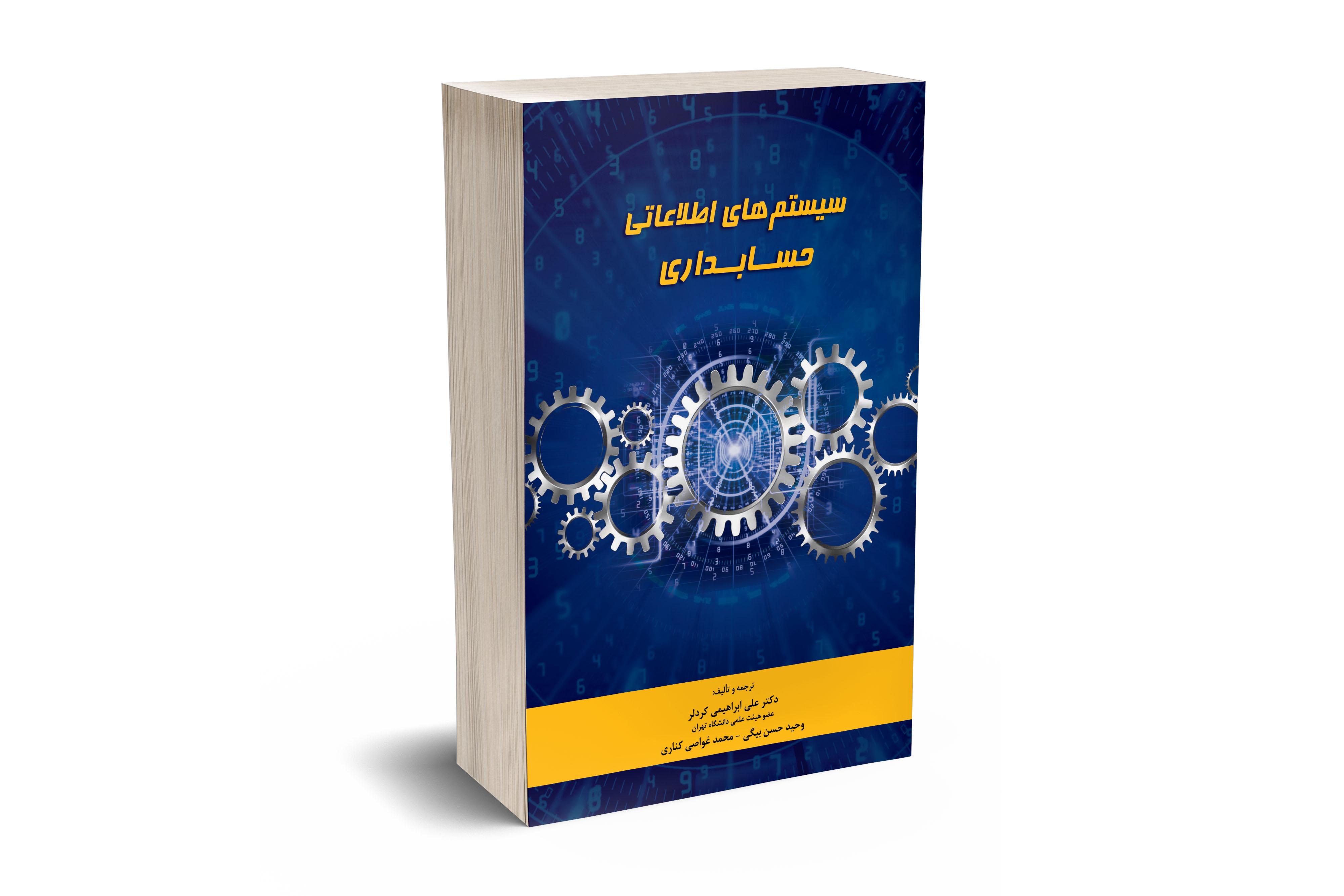 سیستمهای اطلاعاتی حسابداری