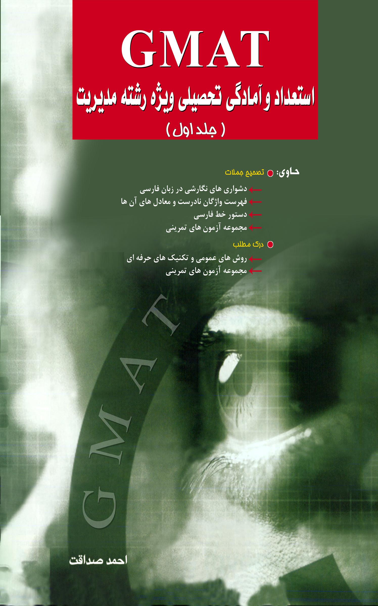 استعداد و آمادگی تحصیلی ویژه رشته مدیریت جلد اول