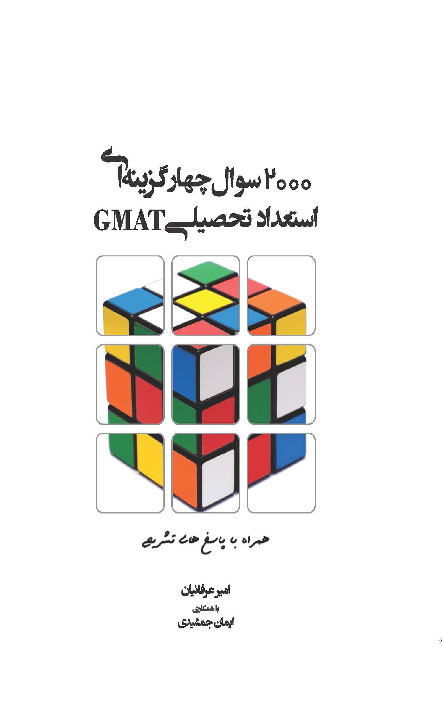 2000 سوال چهار گزینه ای استعداد تحصیلی GMAT