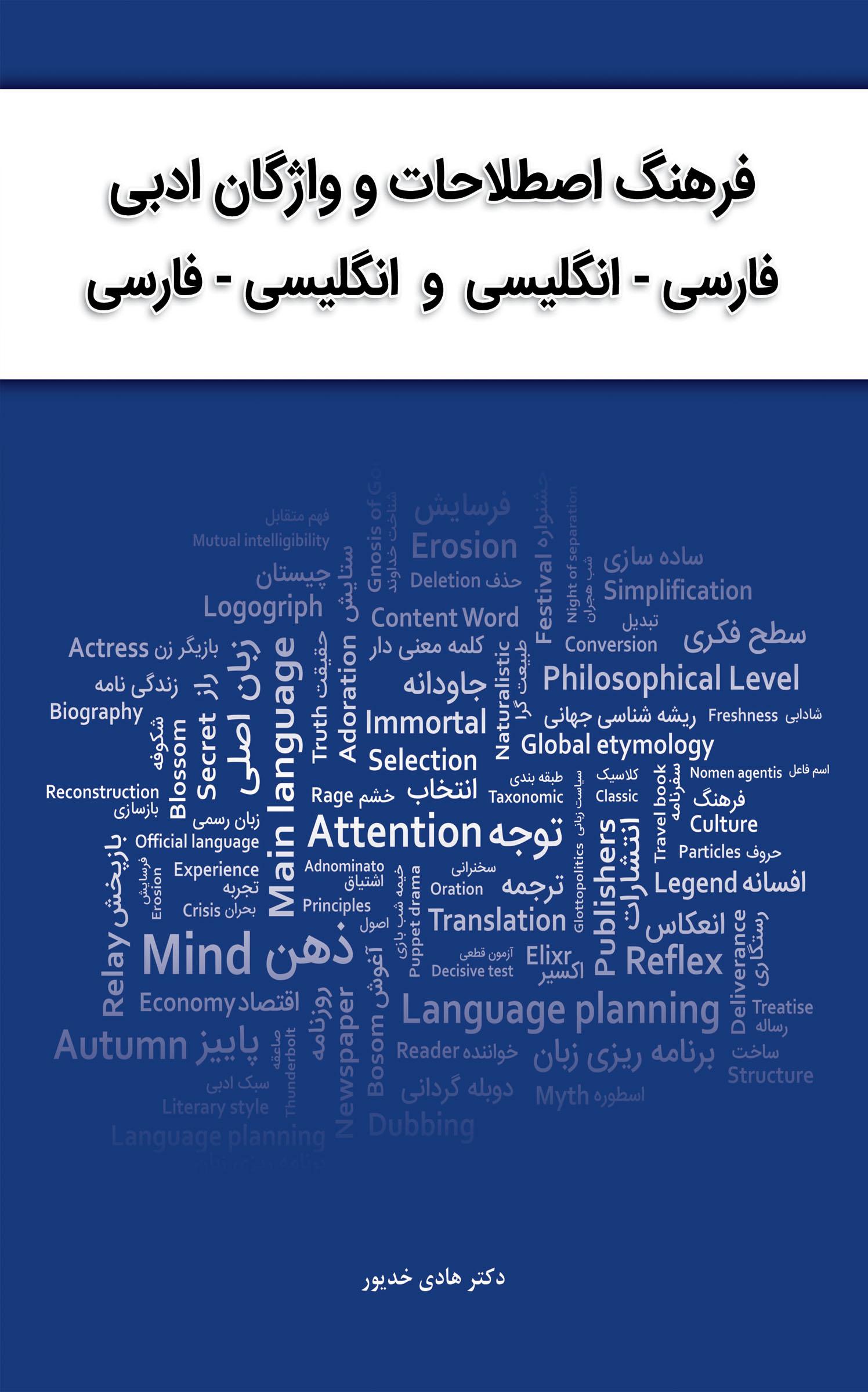 فرهنگ اصطلاحات و واژگان ادبی