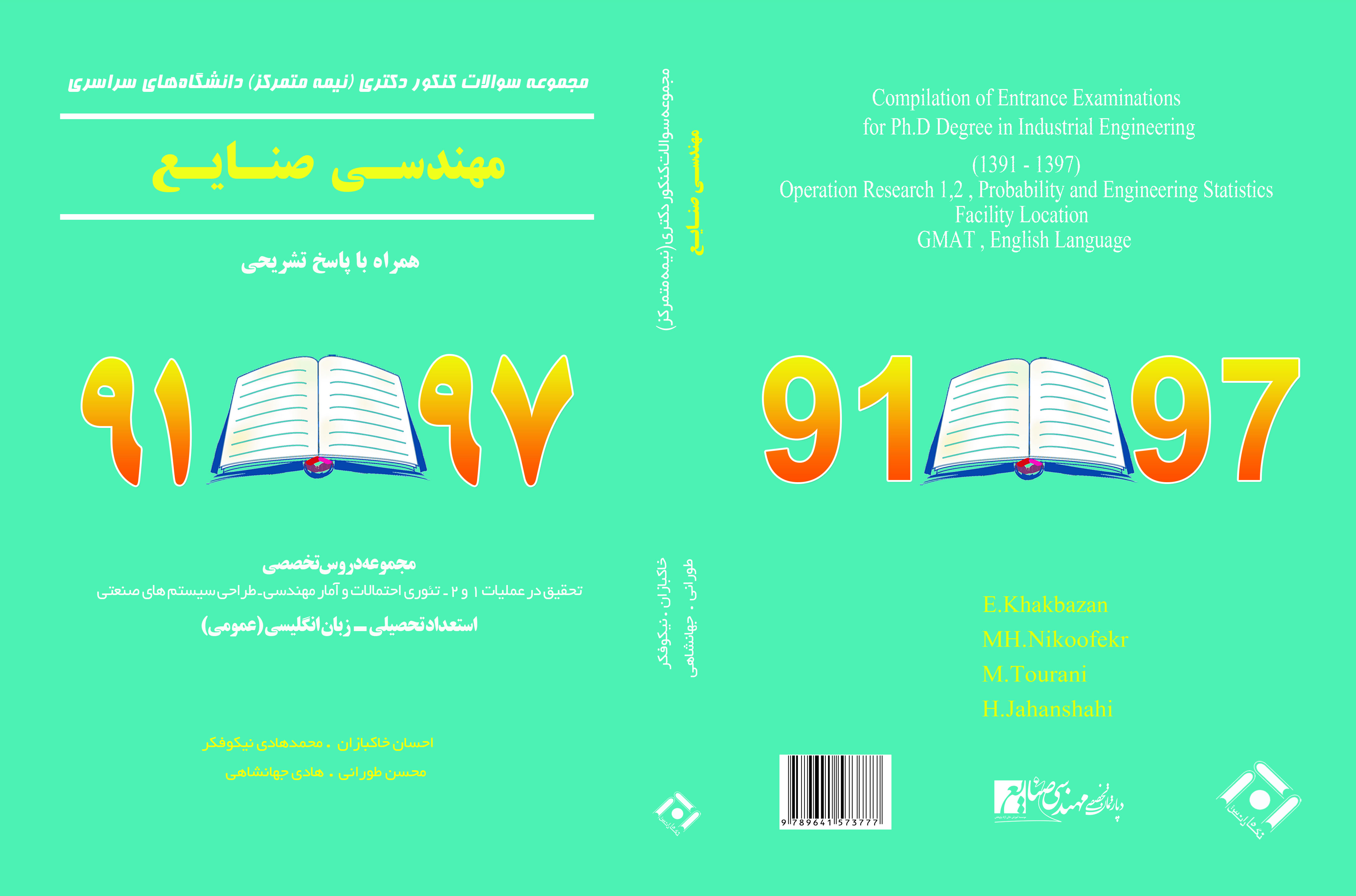 مجموعه سوالات کنکور دکتری (نیمه متمرکز) دانشگاه های سراسری مهندسی صنایع 91-97