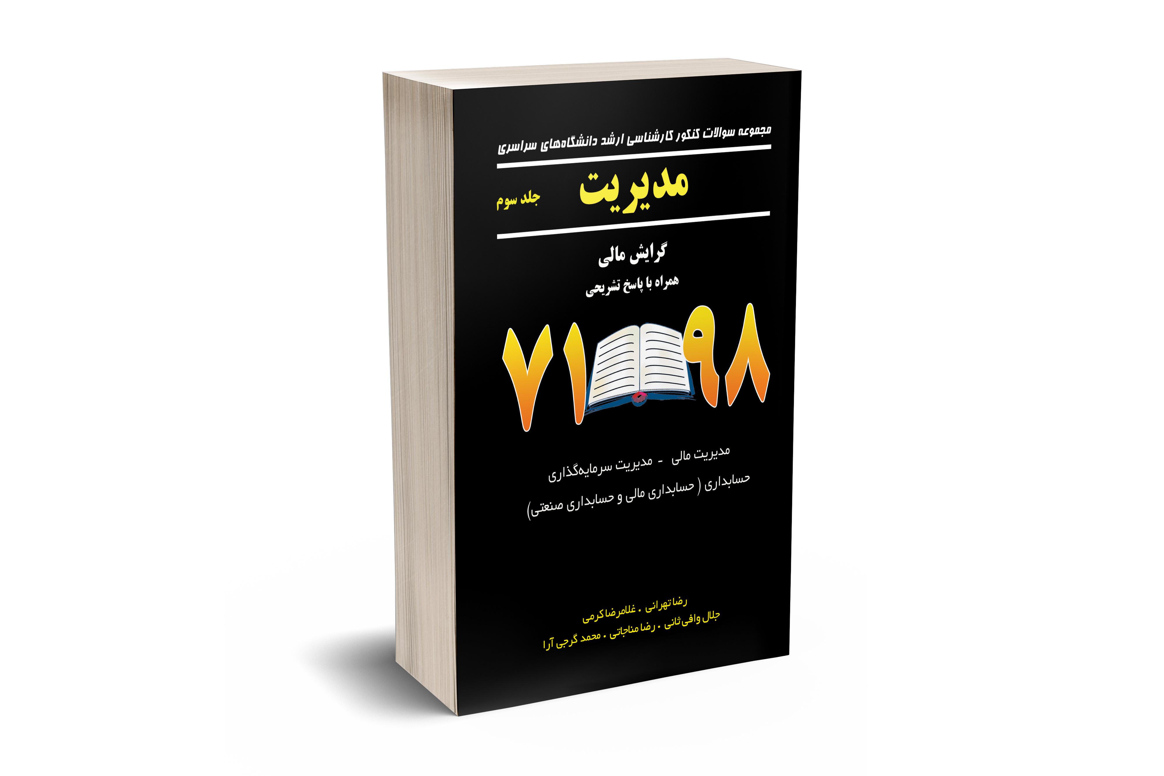 مجموعه سوالات کنکور کارشناسی ارشد دانشگاه های سراسری مدیریت جلد سوم 71 - 98