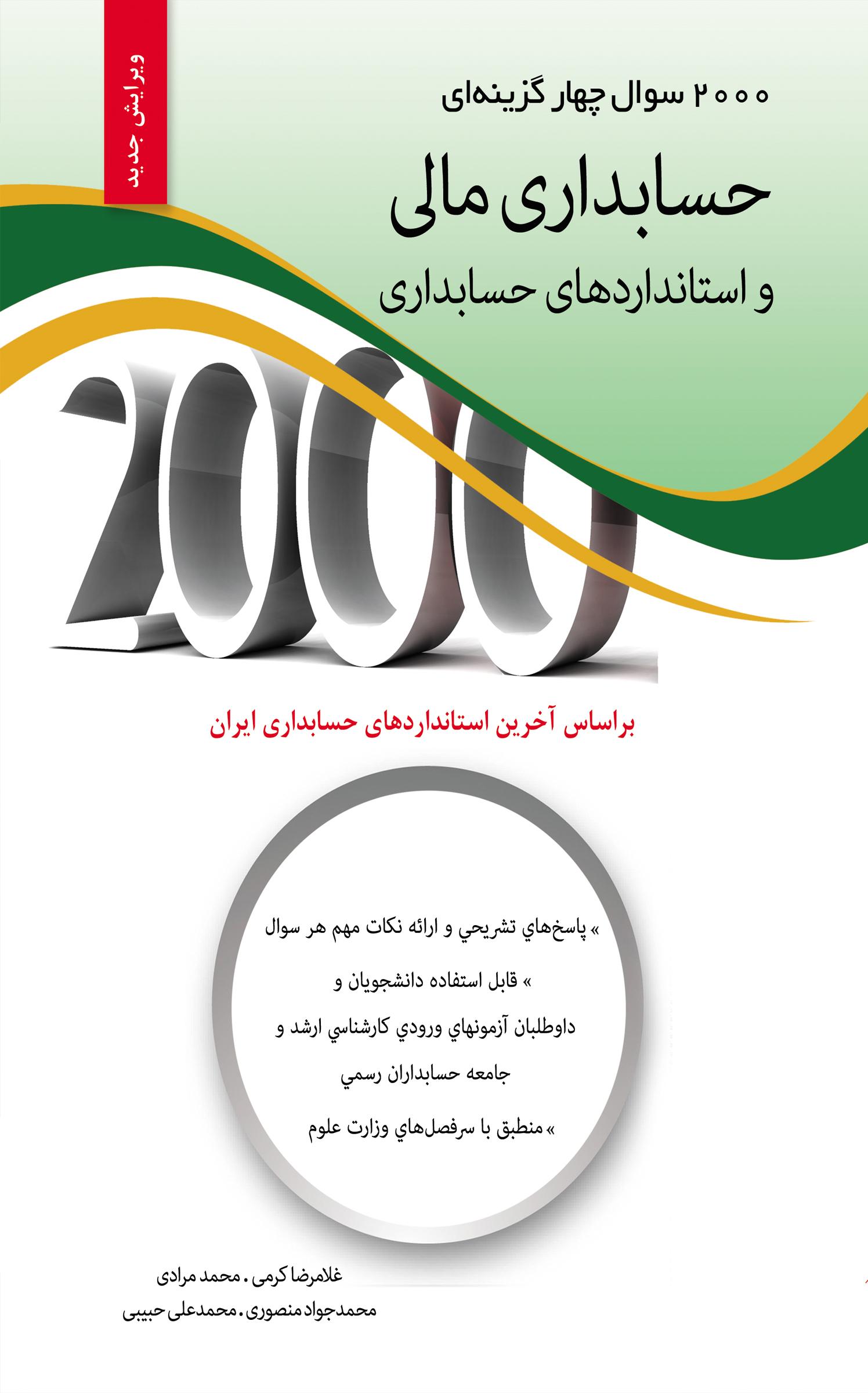2000 سوال چهار گزینه ای حسابداری مالی و استاندارد های حسابداری