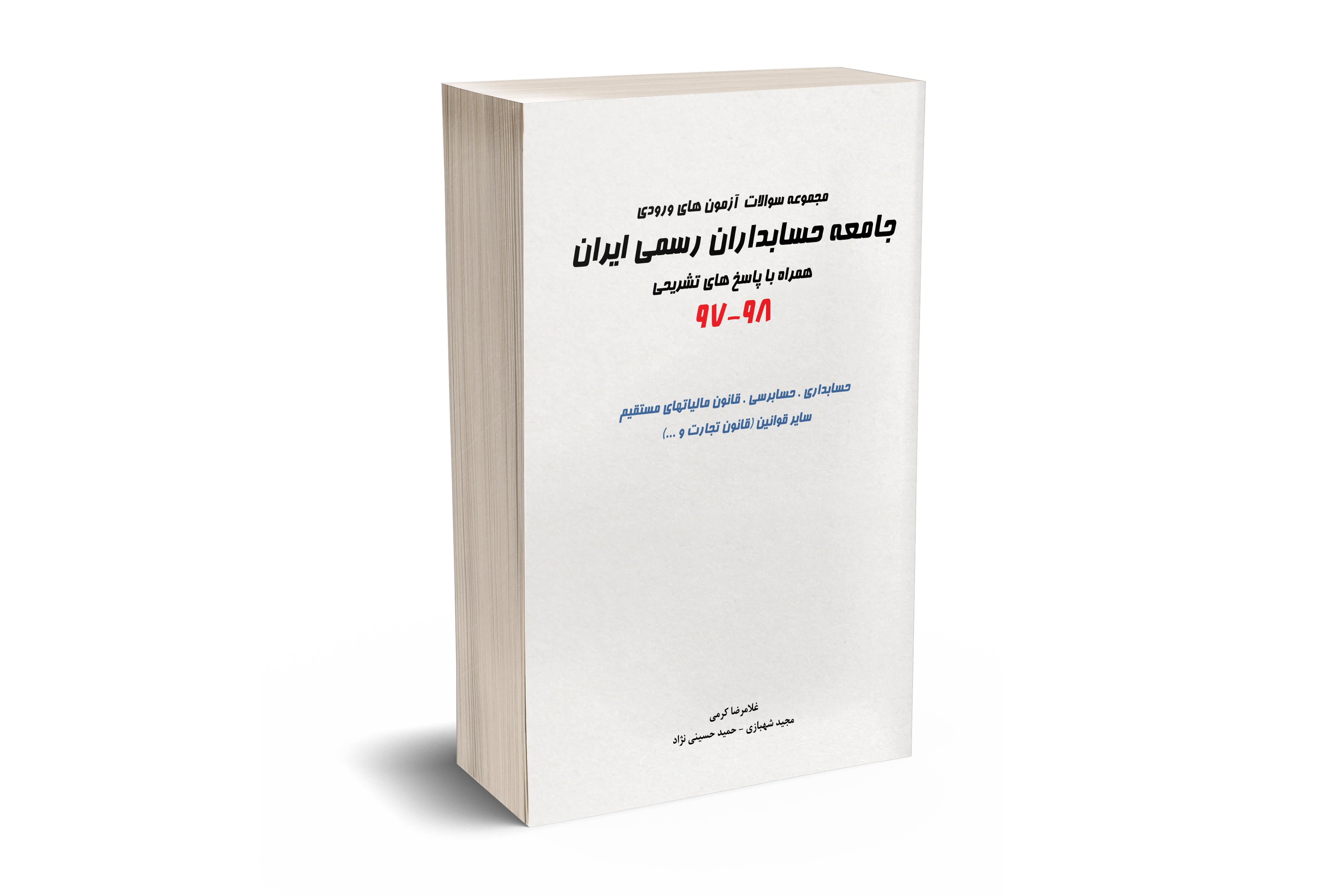مجموعه سوالات آزمون ورودی جامعه حسابداران رسمی ایران 97 - 98
