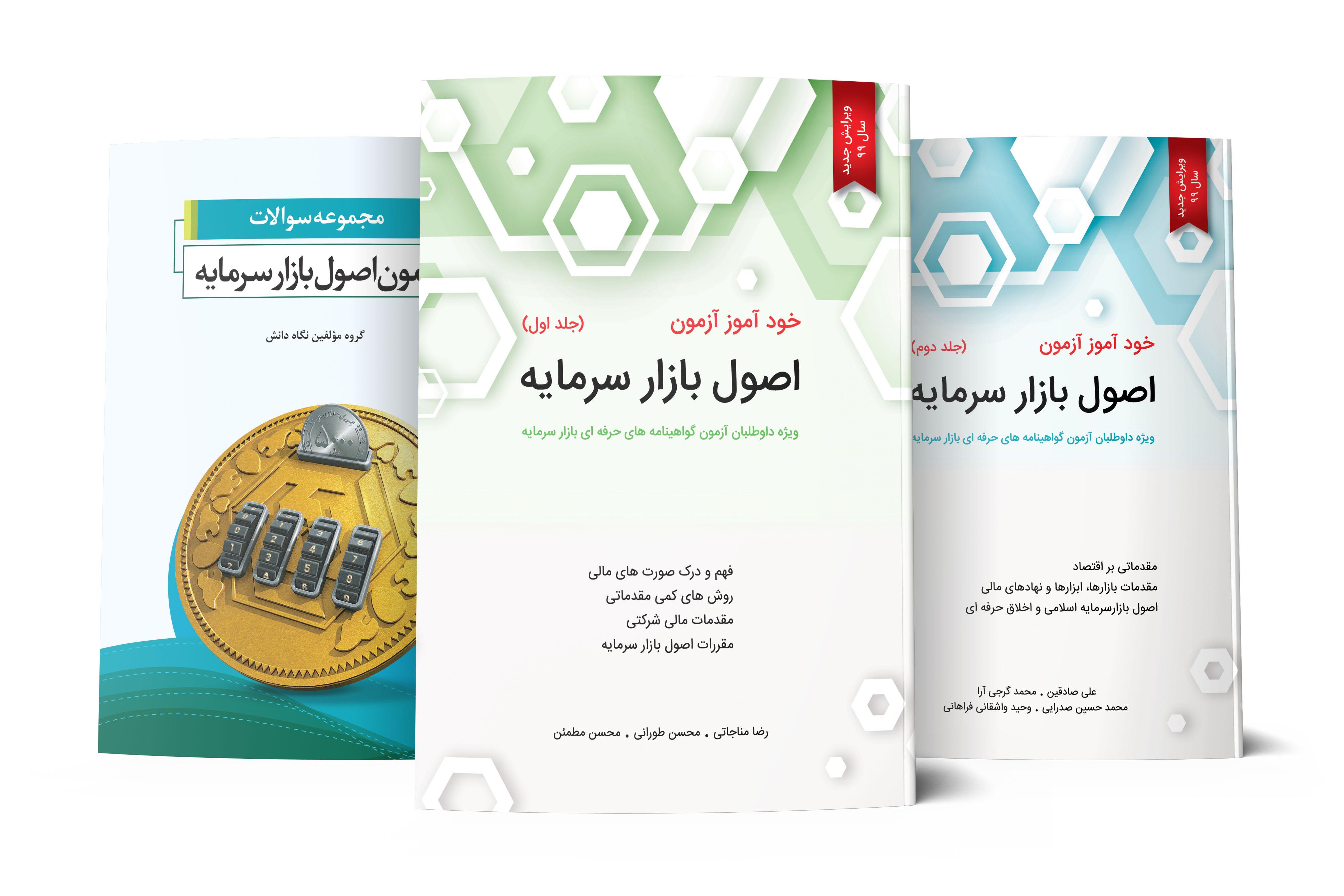 پکیج 3 کتاب اصول بازار سرمایه