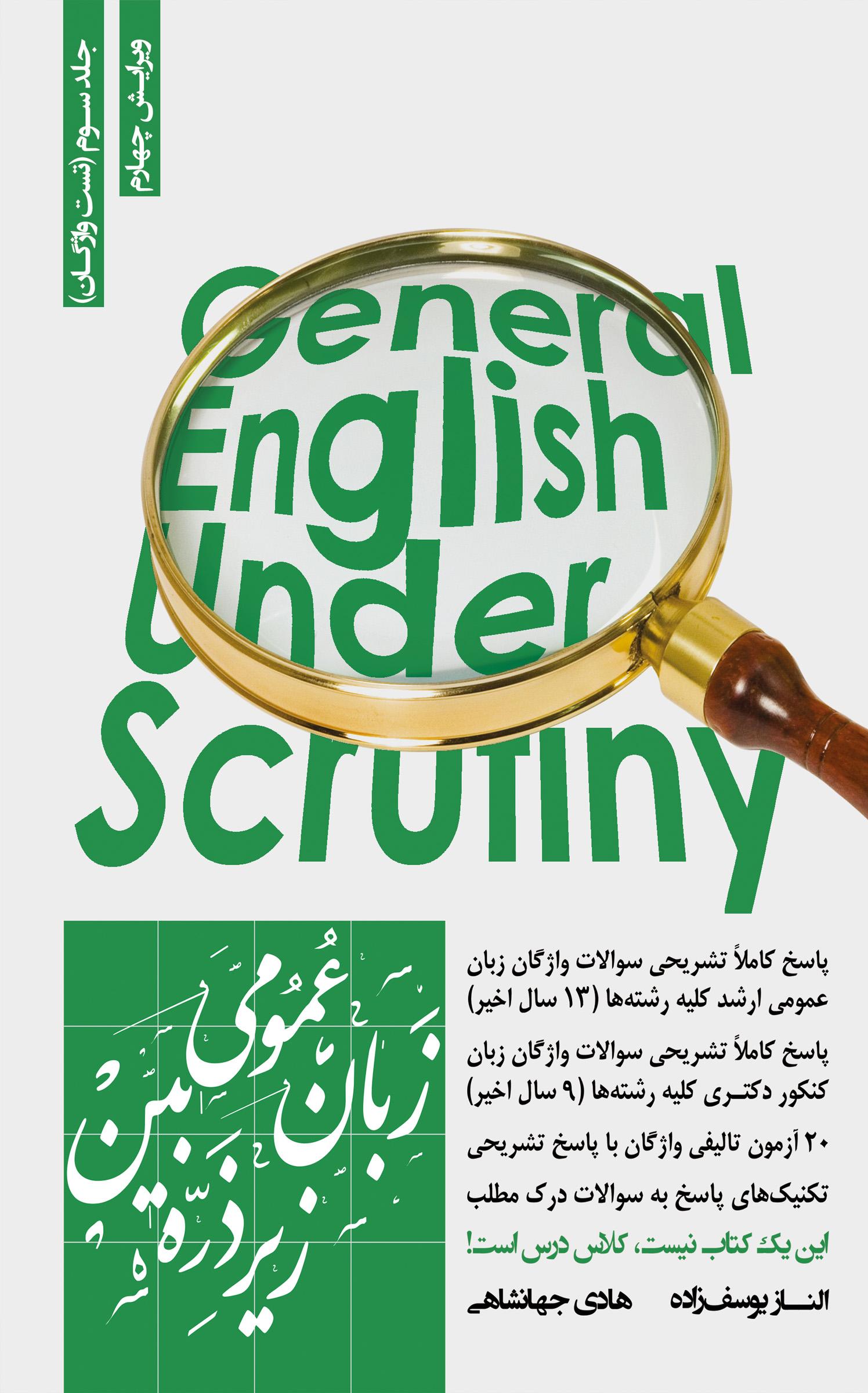 پکیج 3 کتاب زبان عمومی ارشد زیرذره بین
