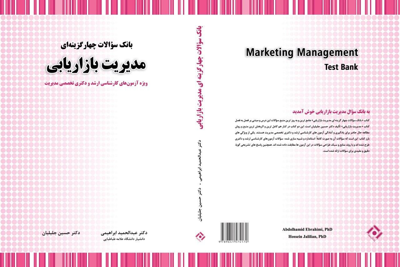 پکیج 2 کتاب مدیریت بازاریابی