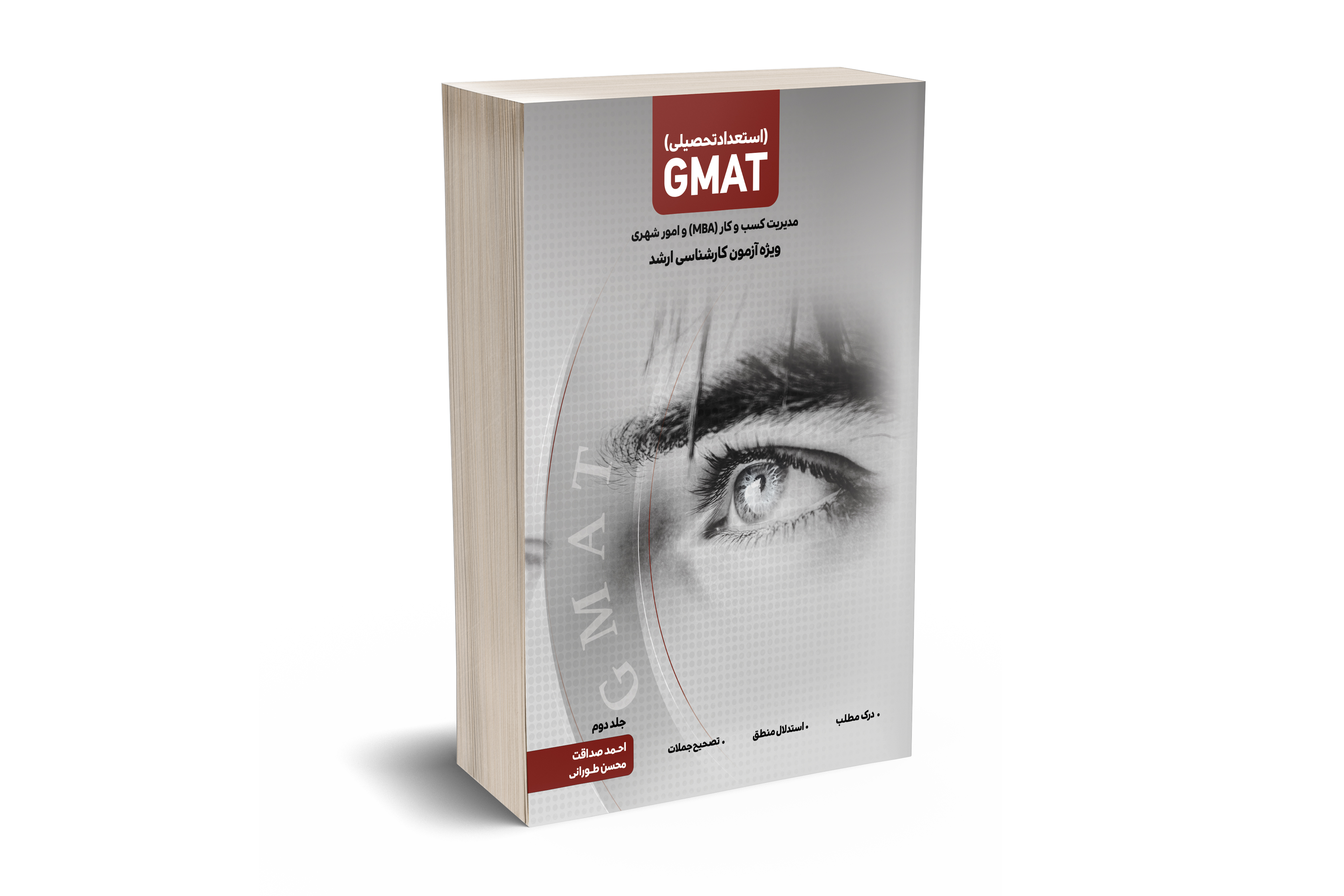 استعداد تحصیلی جلد دوم