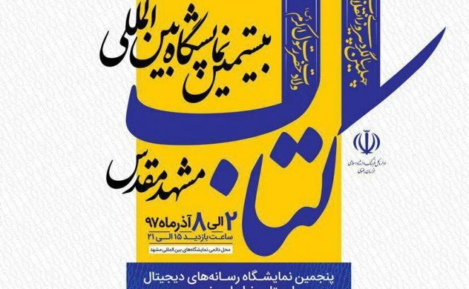 حضور نگاه دانش در نمایشگاه کتاب مشهد