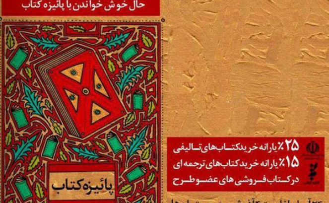 در طرح پاییزه کتاب ایرانیها ۸ میلیارد تومان کتاب خریدند