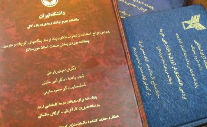 شرایط تصویب پایان نامه های تحصیلات تکمیلی تغییر کرد