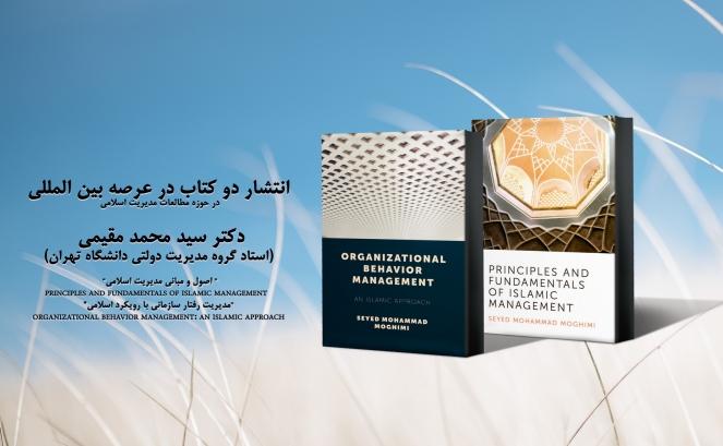 انتشار دو کتاب در عرصه بين المللی