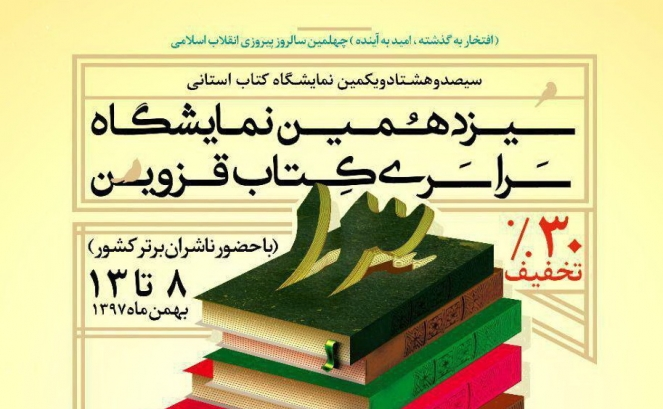 حضور نگاه دانش در نمایشگاه کتاب قزوین
