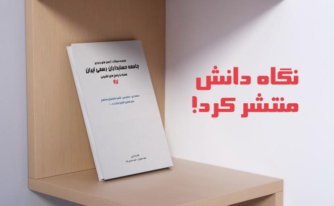 تازه ها: مجموعه سوالات آزمون ورودی جامعه حسابداران رسمی ایران 97