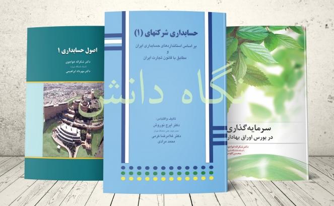 بازنشر مجموعه کتابهای نگاه دانش