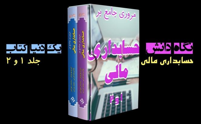 بازنشر: حسابداری مالی جلد 1 و 2