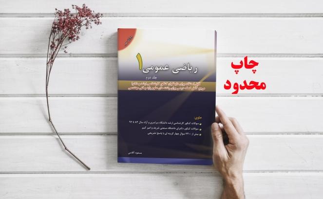 چاپ محدود کتاب ریاضی 1 جلد 2