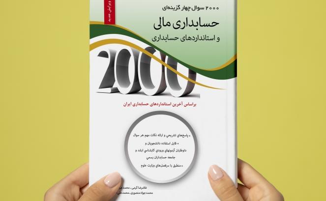 پیش فروش 2000 تست حسابداری مالی و استانداردهای حسابداری