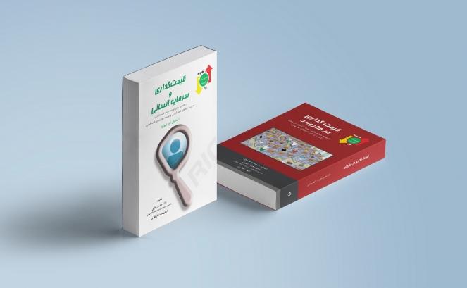 تازه ها: دو کتاب جدید از مجموعه مدیریت قیمت