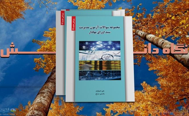 باز نشر: مجموعه سوالات آزمون مدیریت سبد اوراق بهادار